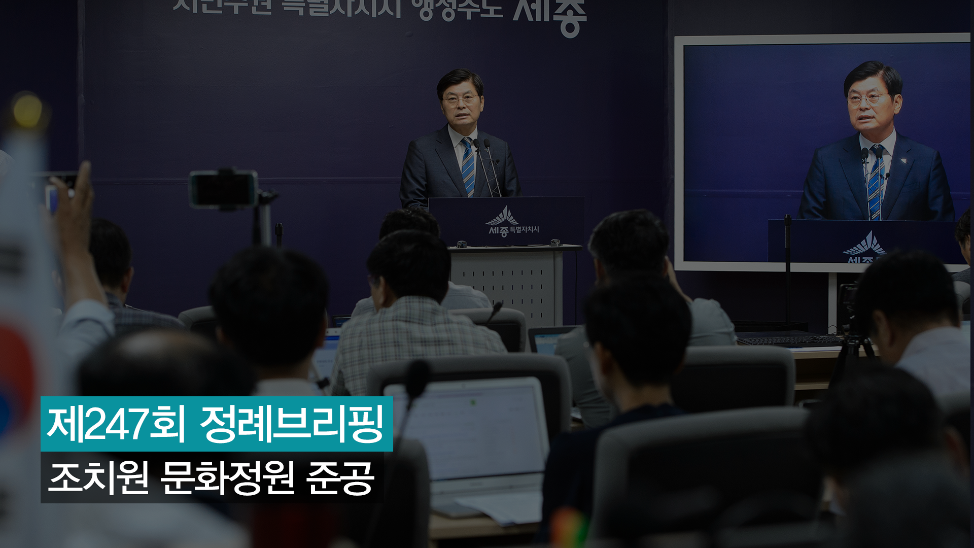 <247번째 정례브리핑> 조치원 문화정원 준공