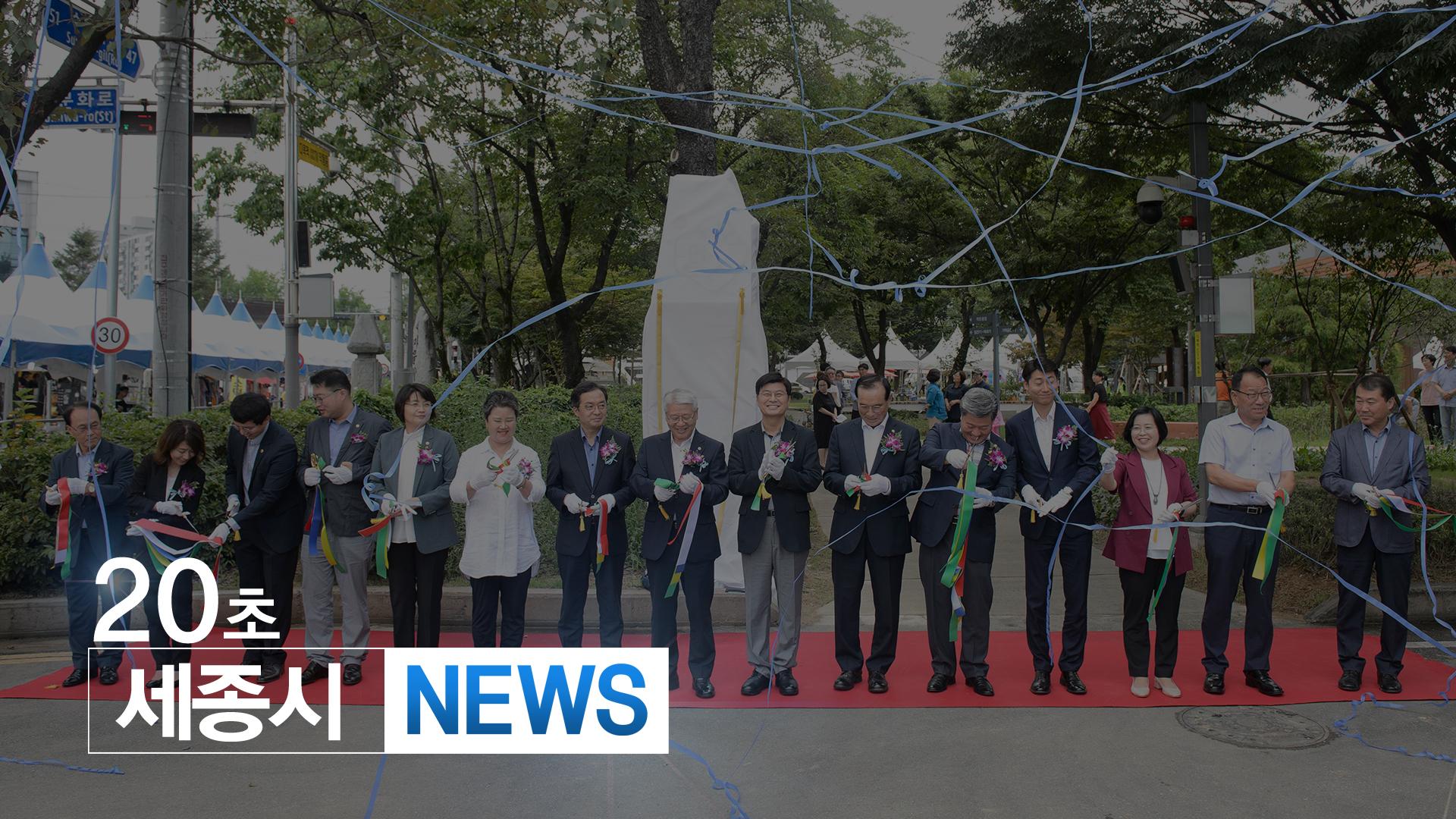 <20초뉴스> 조치원 문화정원 준공