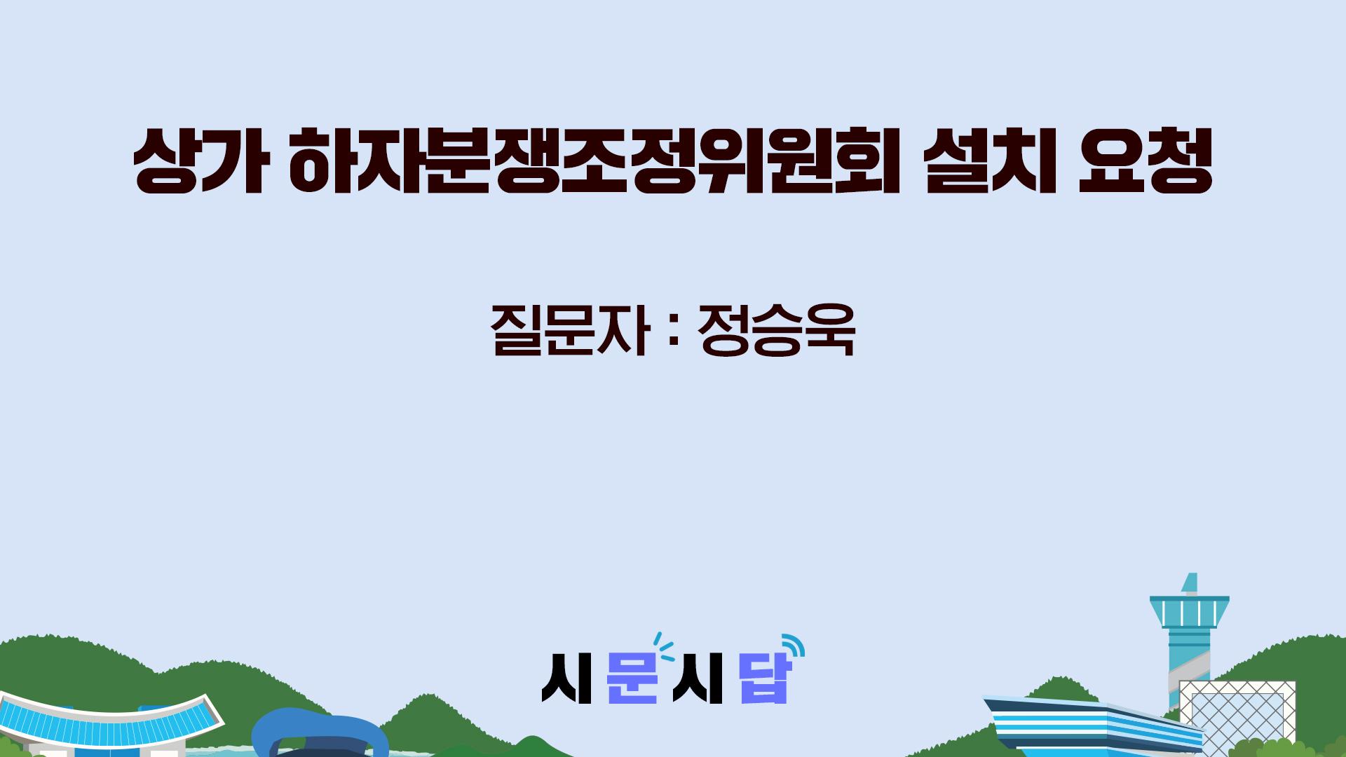<시문시답> 상가 하자분쟁조정위원회 설치 요청