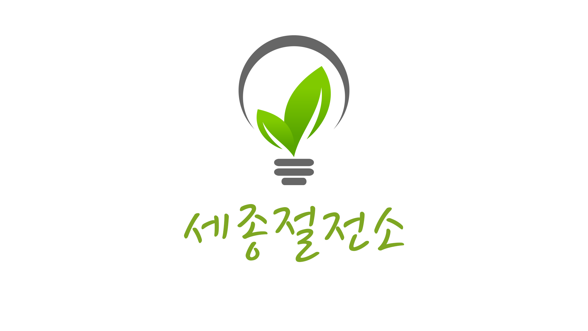 <2019년 8월 시정소통영상> 세종절전소편