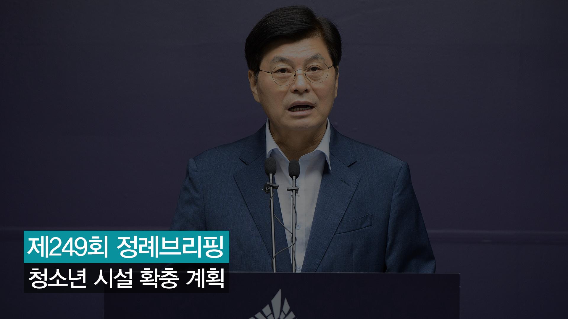 <249번째 정례브리핑> 청소년 시설 확충 계획