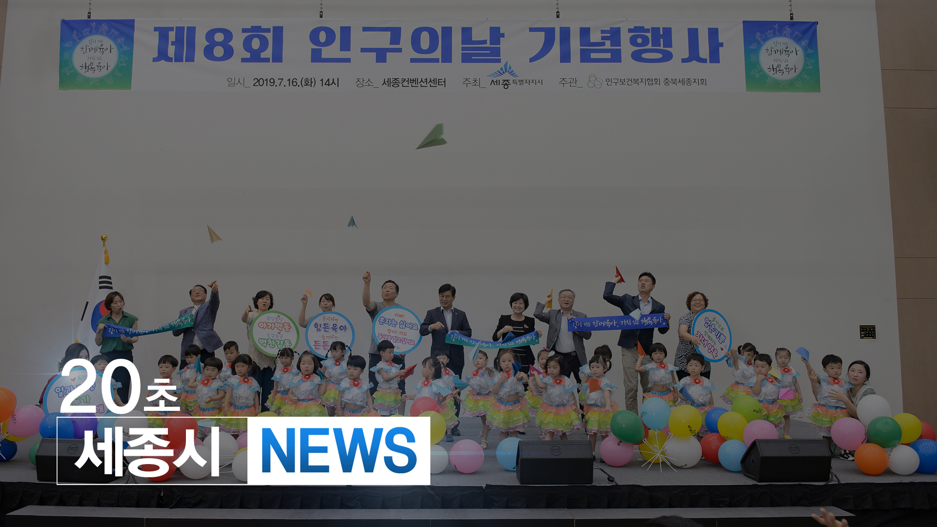 <20초뉴스> 인구의 날 개최