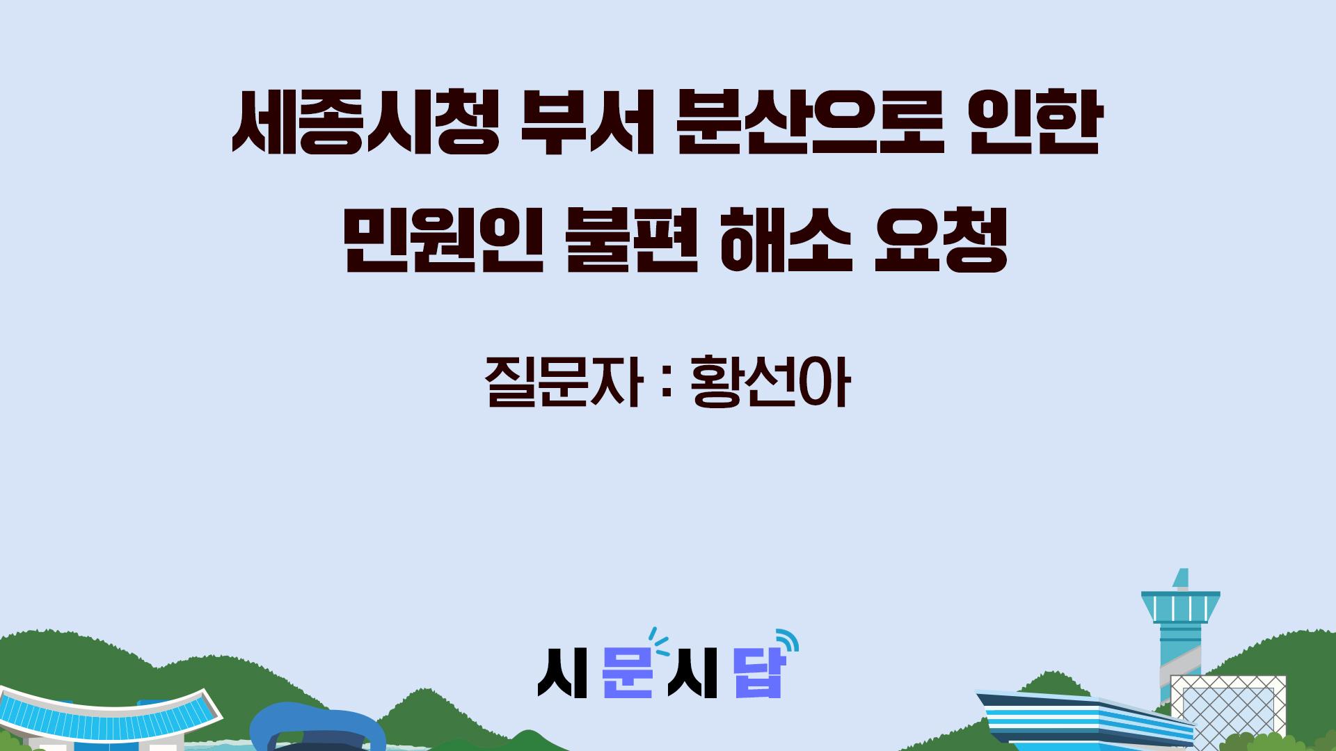 <시문시답> 세종시청 부서 분산으로 인한 민원인 불편 해소 요청