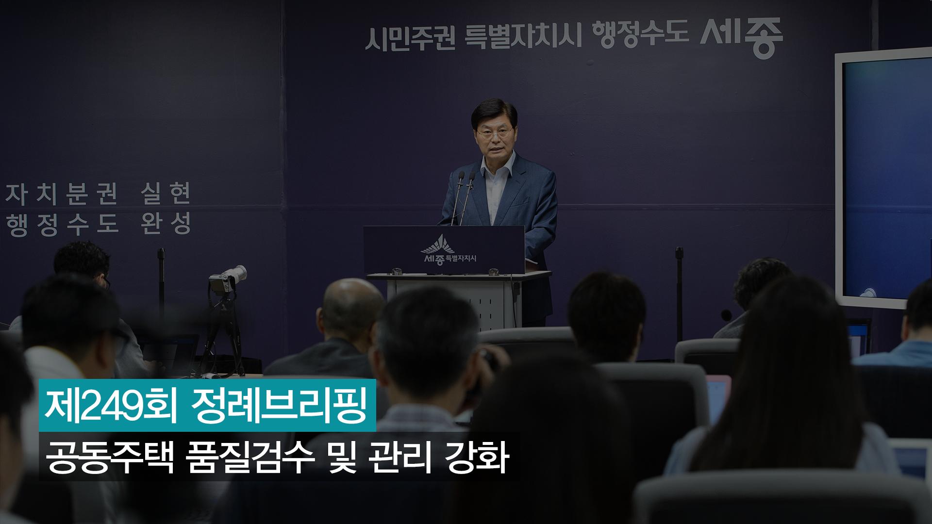 <249번째 정례브리핑> 공동주택 품질검수 및 관리강화