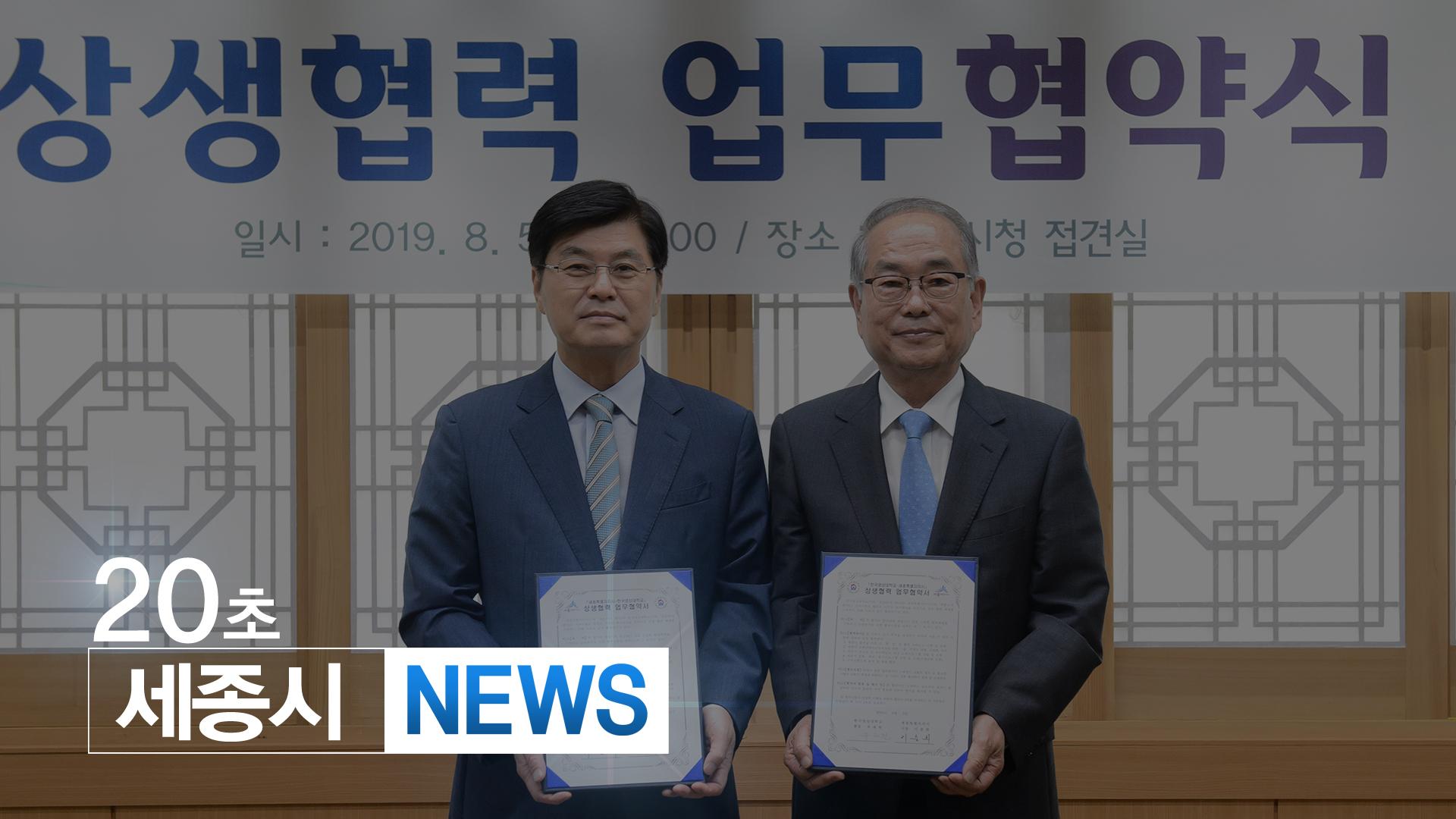 세종시-한국영상대 상생협력 업무협약 체결