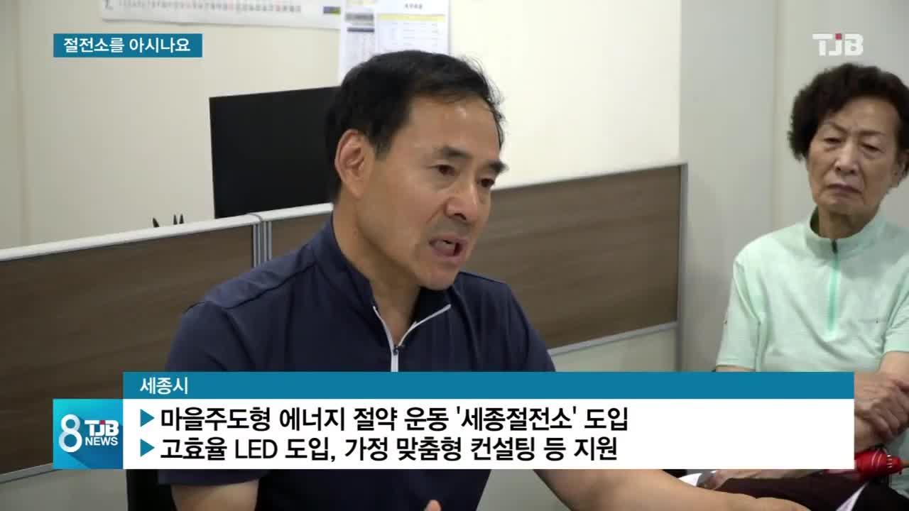 [TJB뉴스]전기도 아끼고 공동체도 살리고