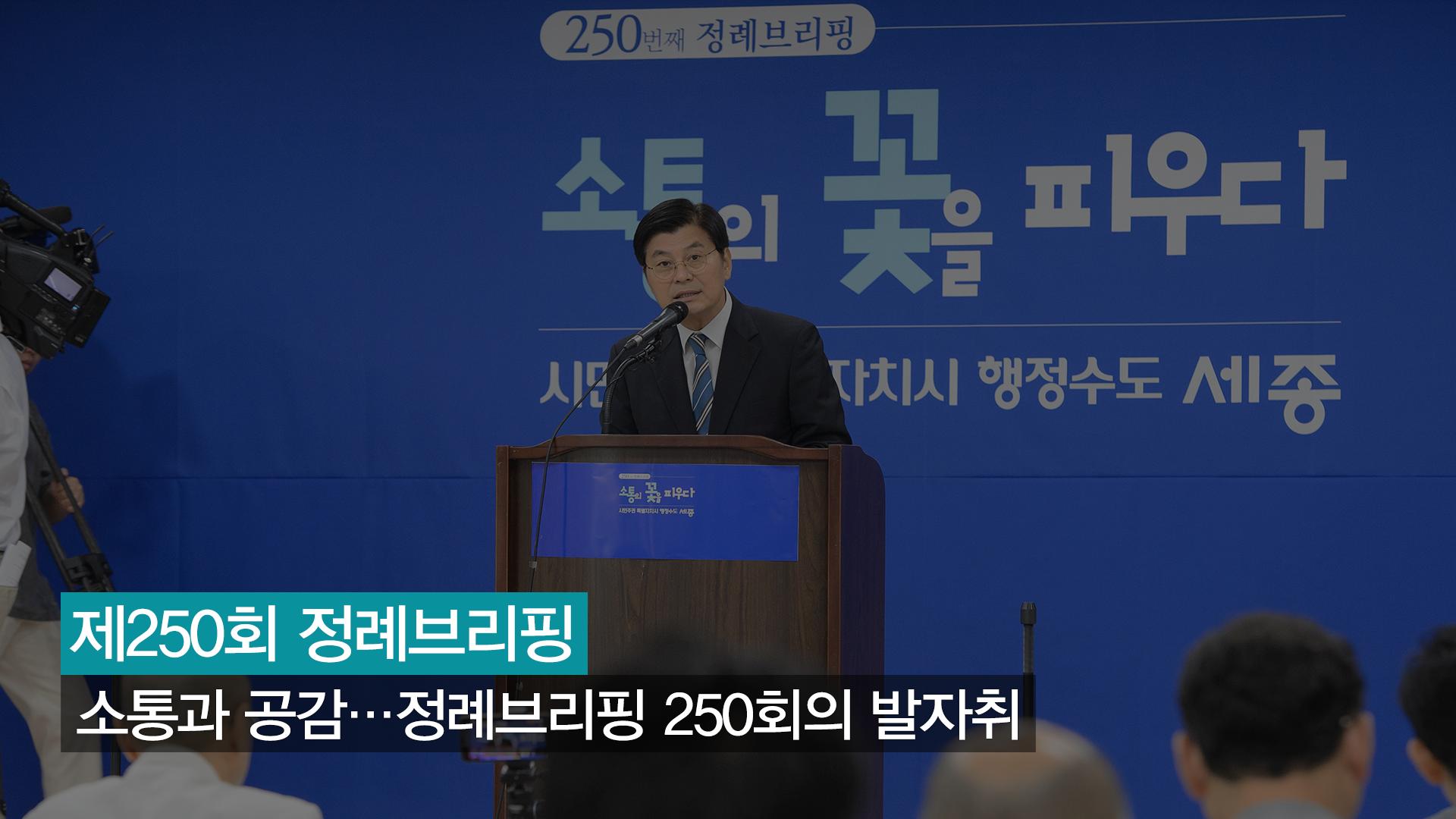 소통과 공감…정례브리핑 250회의 발자취