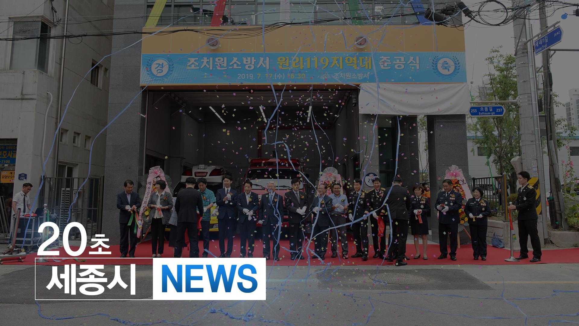 <20초뉴스> 조치원 도심 안전지킴이'원리119지역대 가동