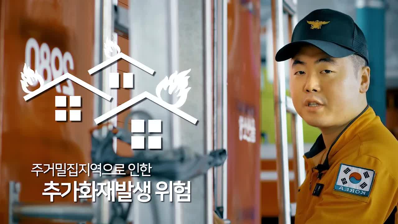 주택용 소방시설 홍보영상