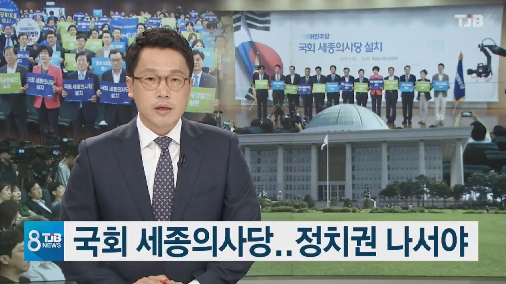 [TJB뉴스] 국회 세종의사당,여야 논의 나서야