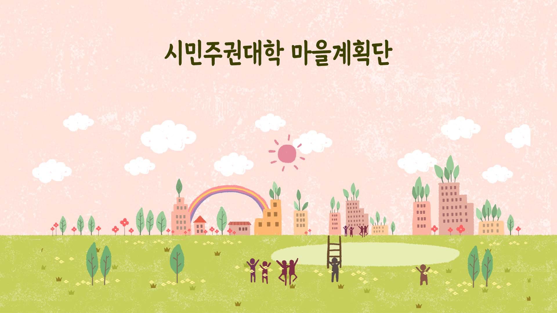 <2019년 9월 시정소통영상> 시민주권대학 마을계획단