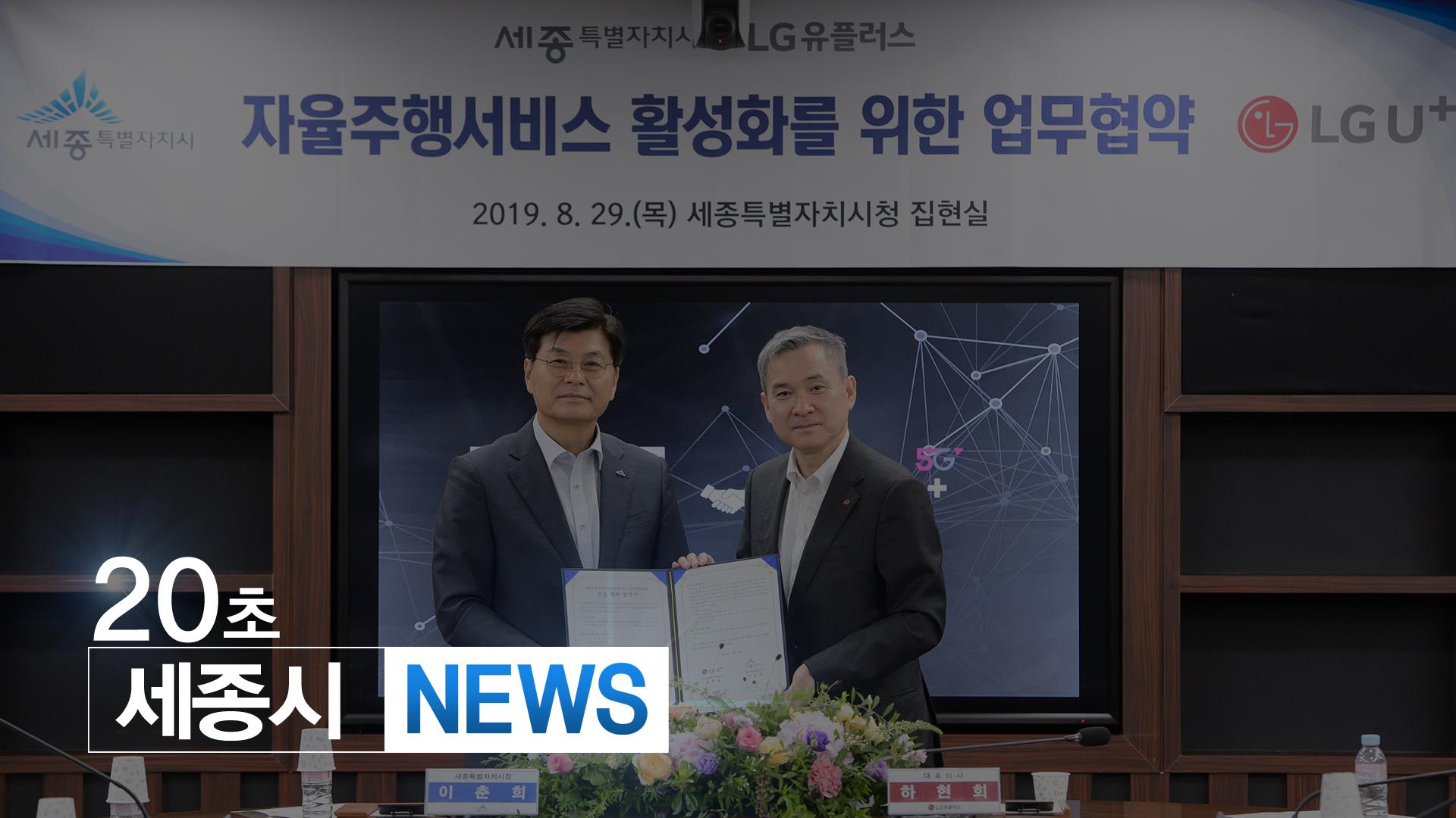<20초뉴스> 세종시-엘지유플러스, 자율주행 상용화 힘 모은다