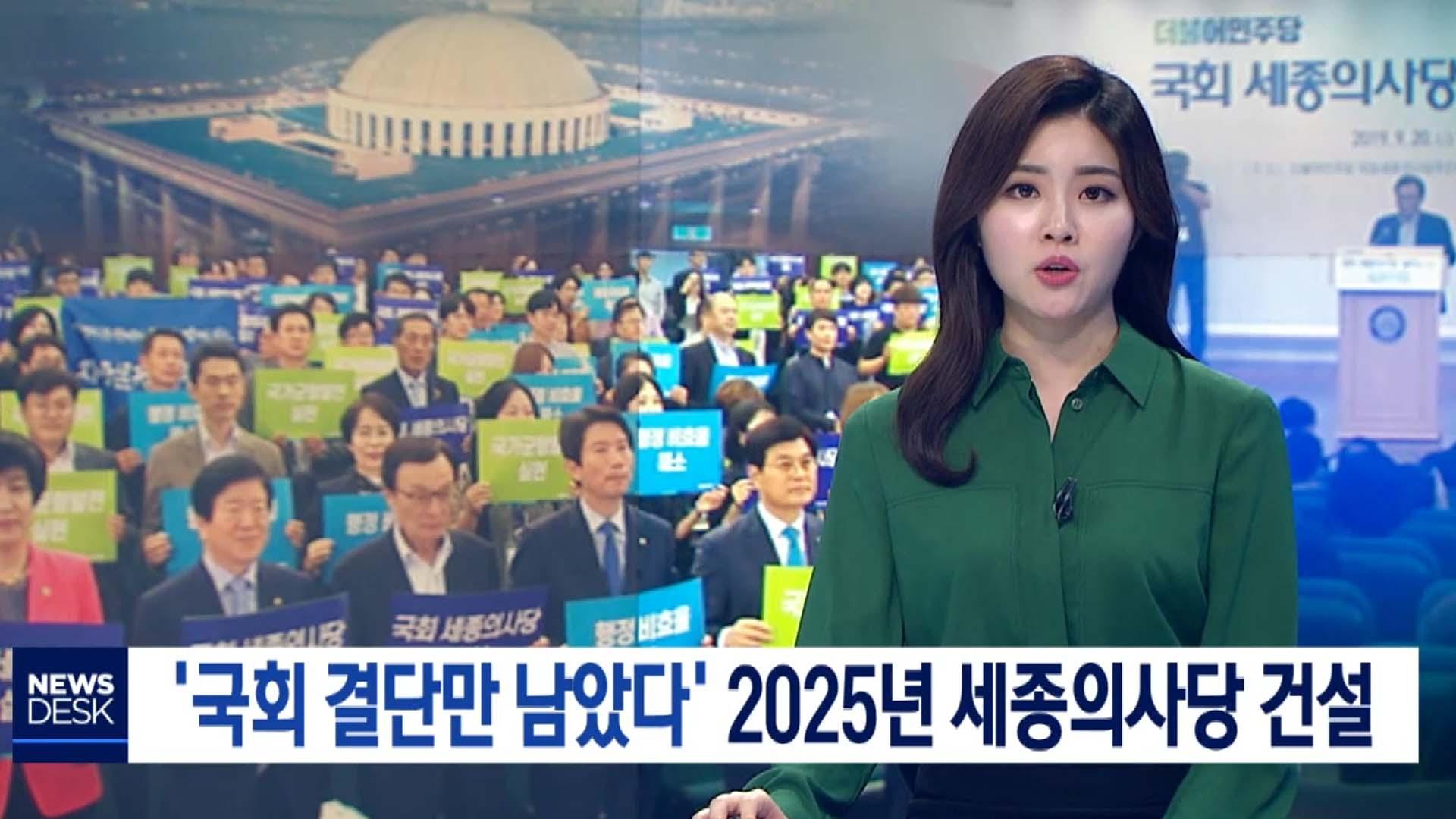 [대전MBC] 국회 결단만 남았다 2025년 세종의사당 건설