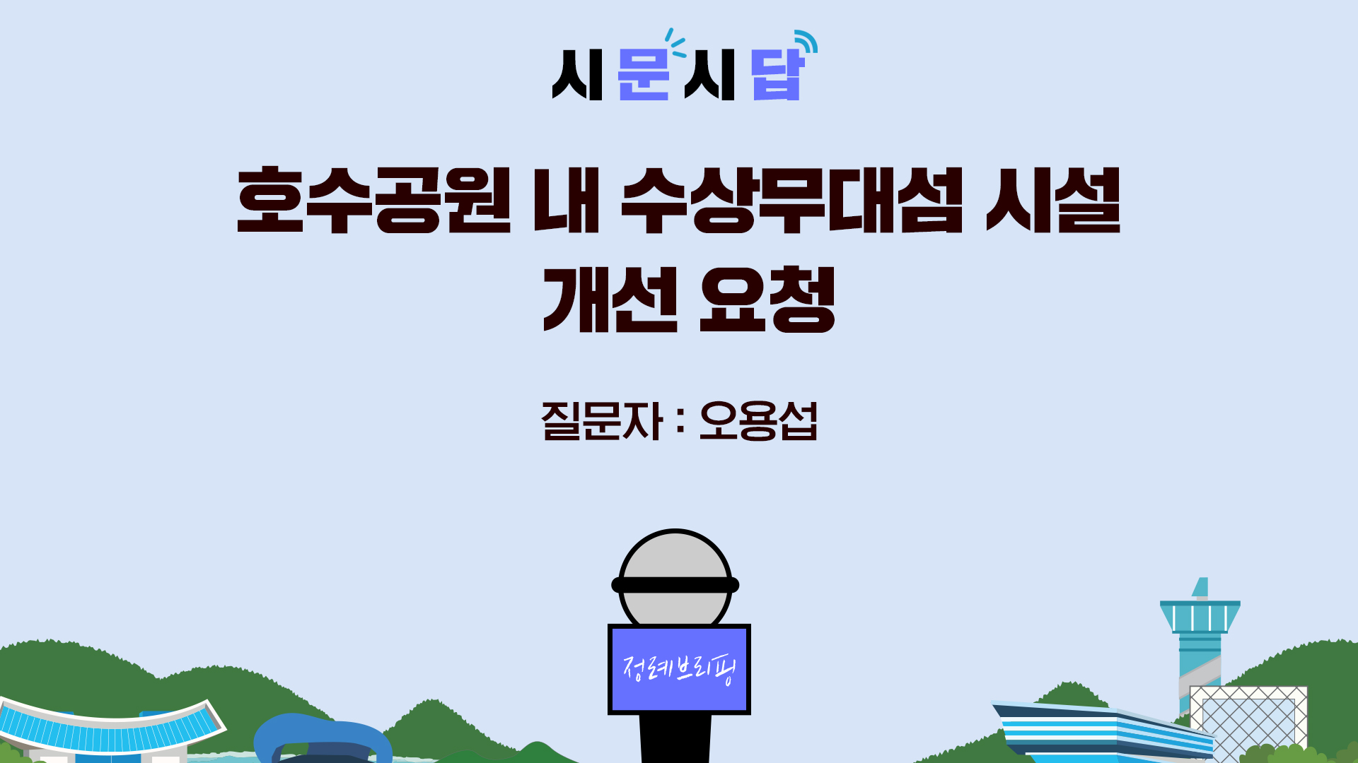 <시문시답> 호수공원 내 수상무대섬 시설 개선 요청