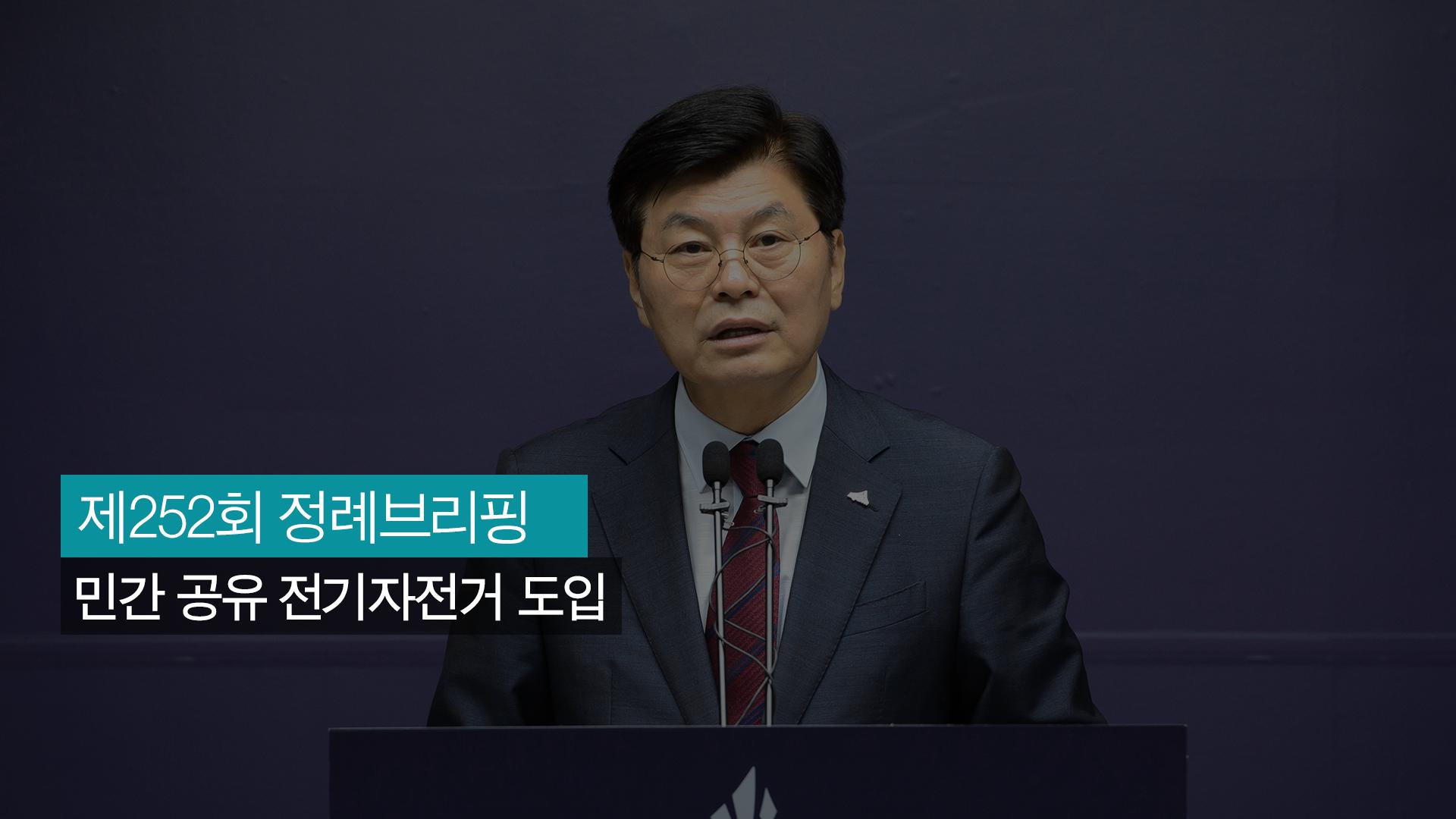 <252번째 정례브리핑> 민간 공유 전기자전거 도입