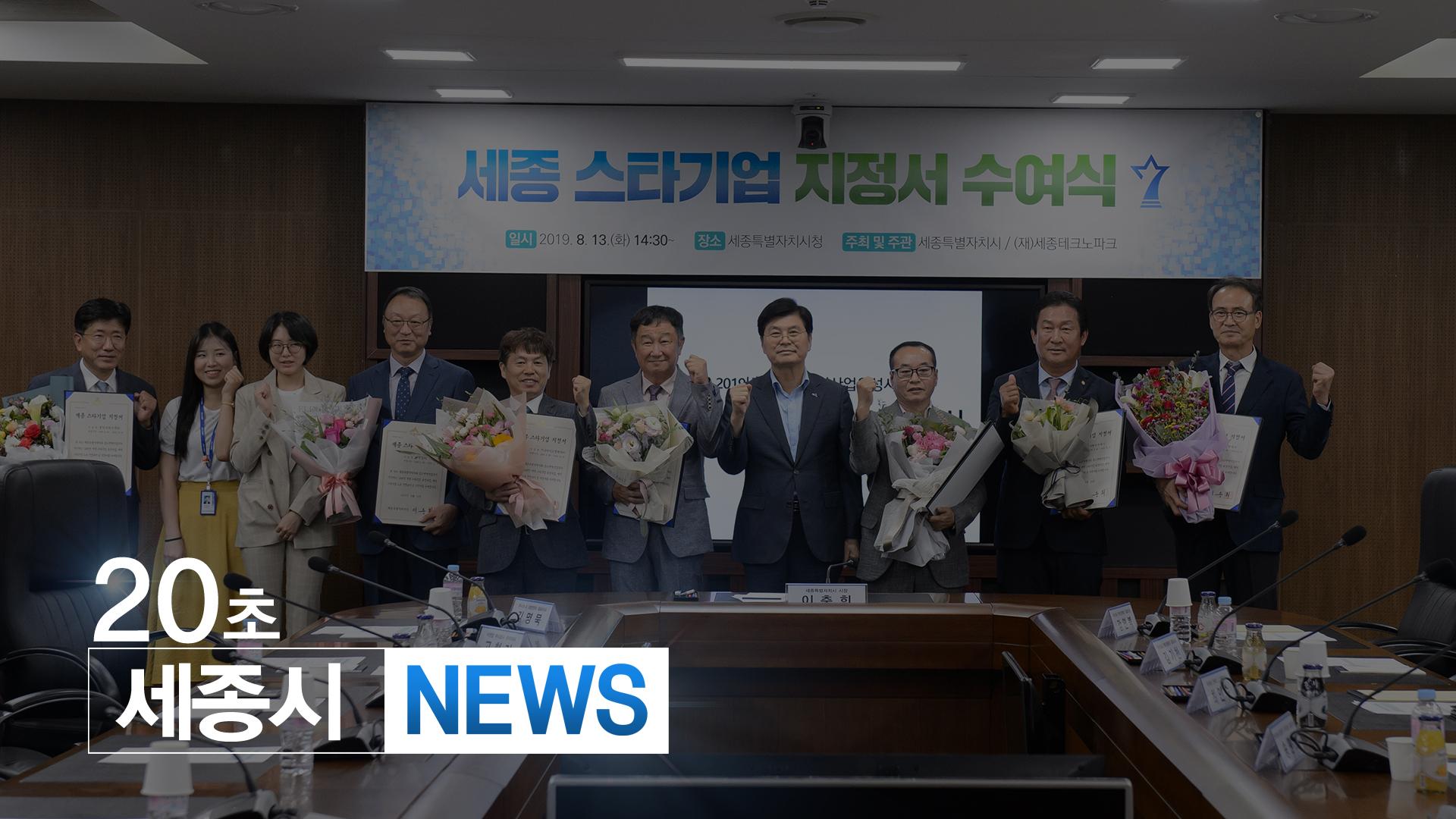 <20초뉴스> '2019년 세종 스타기업 지정서 수여식'을 개최