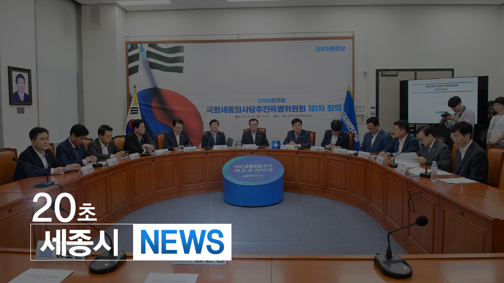 <20초뉴스> 민주당 국회세종의사당추진특위 1차 회의