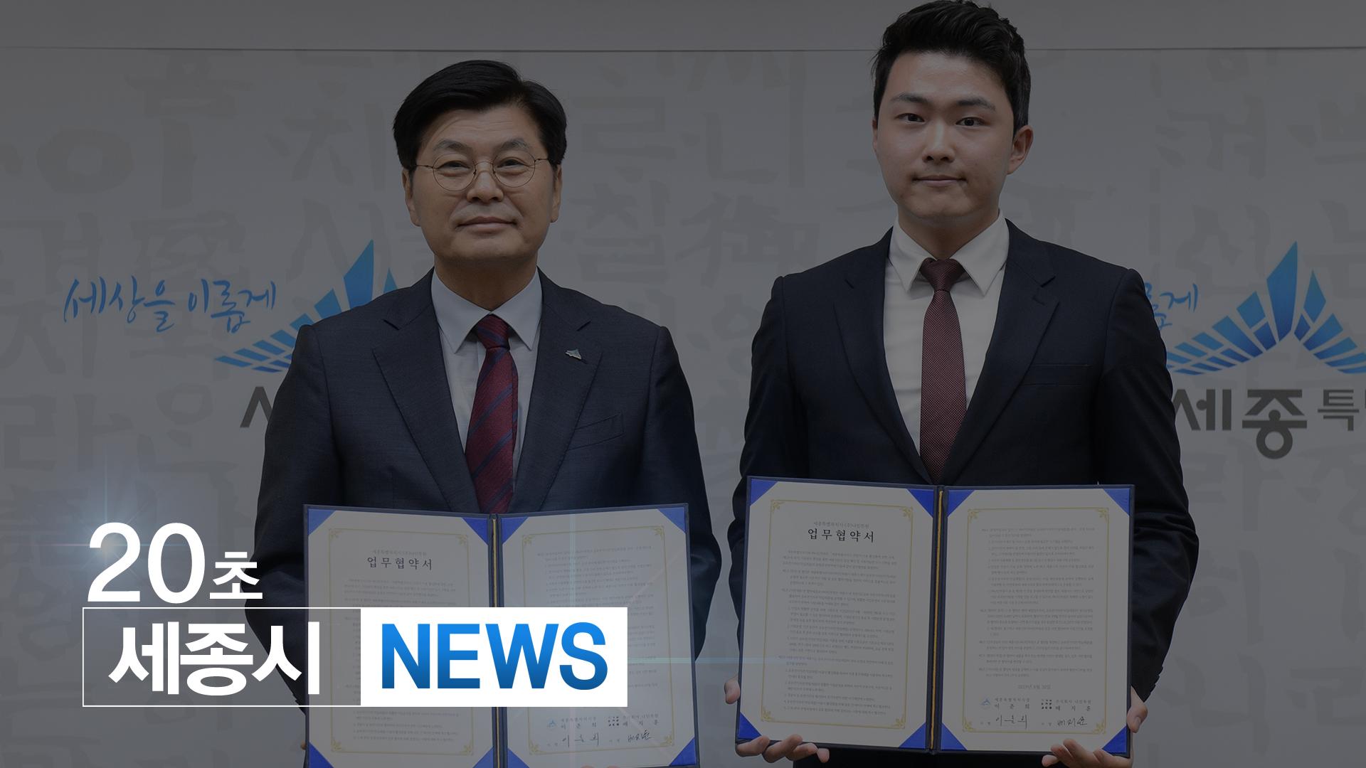<20초뉴스> 세종시-나인투원 업무협약