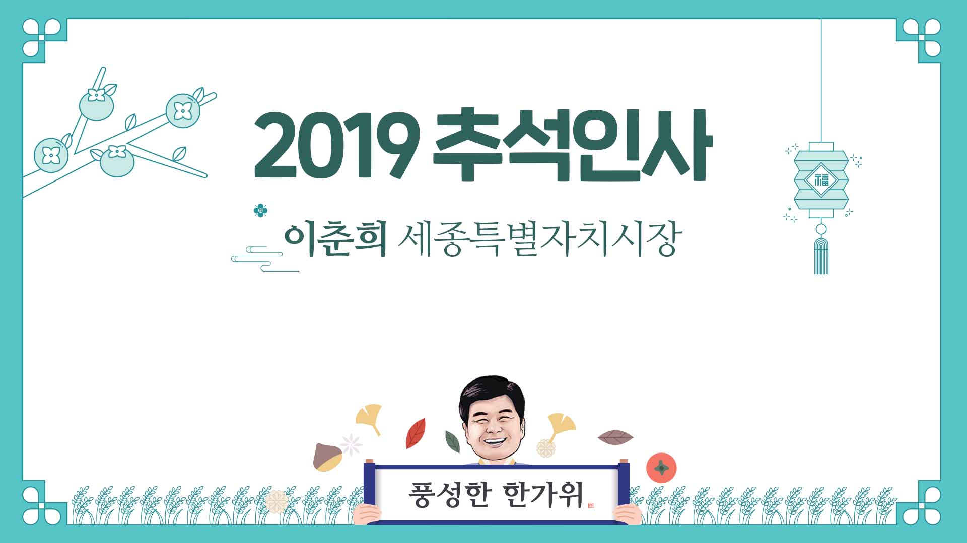 2019 추석인사