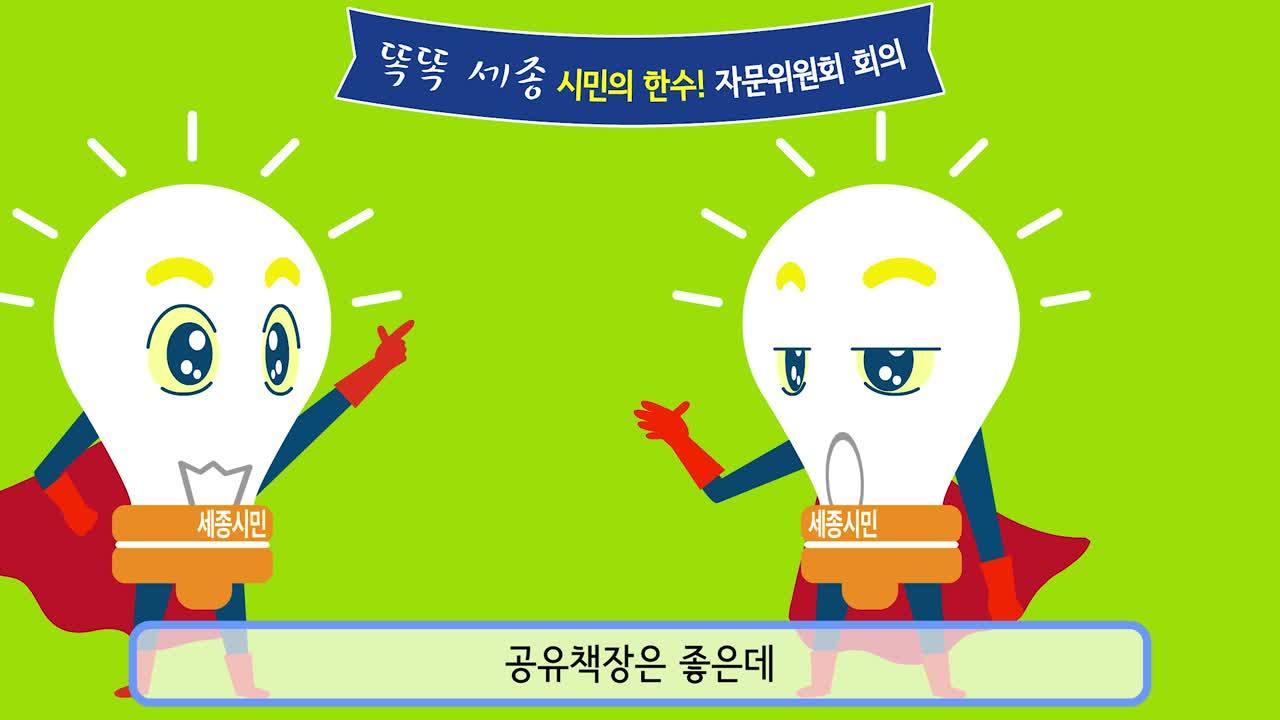 (똑똑세종) 똑똑 책드림 서비스 홍보영상