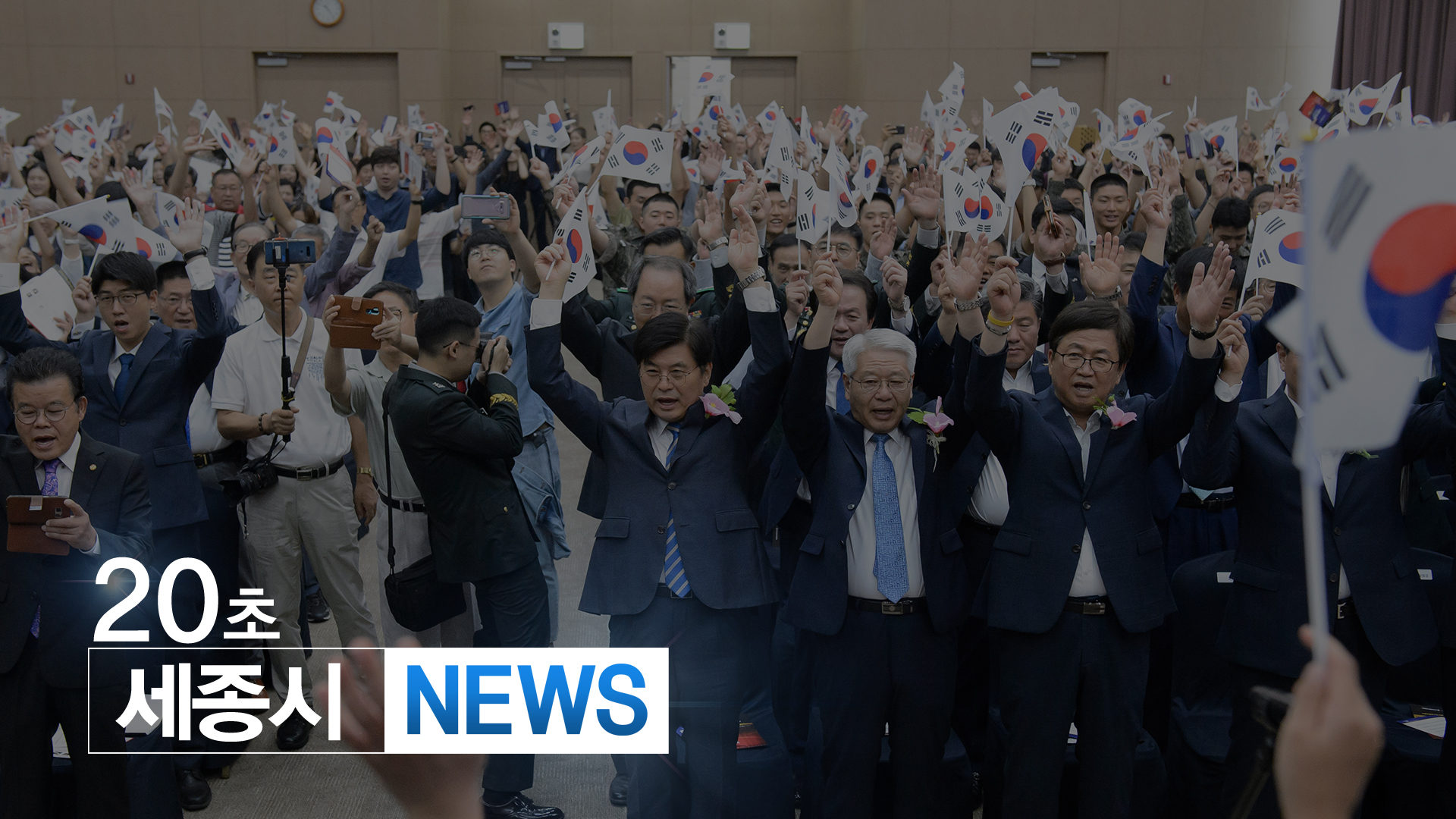 <20초뉴스>  '제74주년 광복절 경축식'을 개최