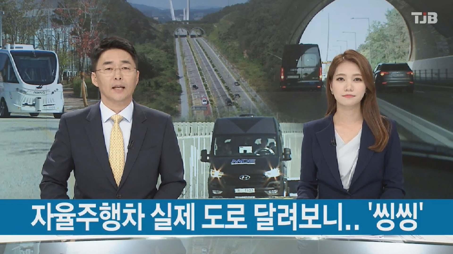 [TJB뉴스] 자율주행차 실제 도로 달려보니 씽씽