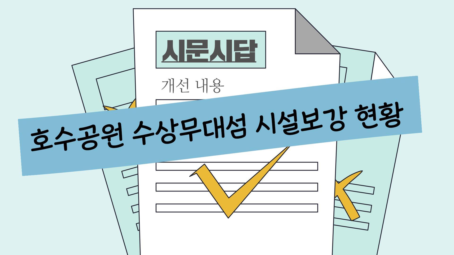 <시문시답 개선> 호수공원 수상무대섬 시설보강 현황
