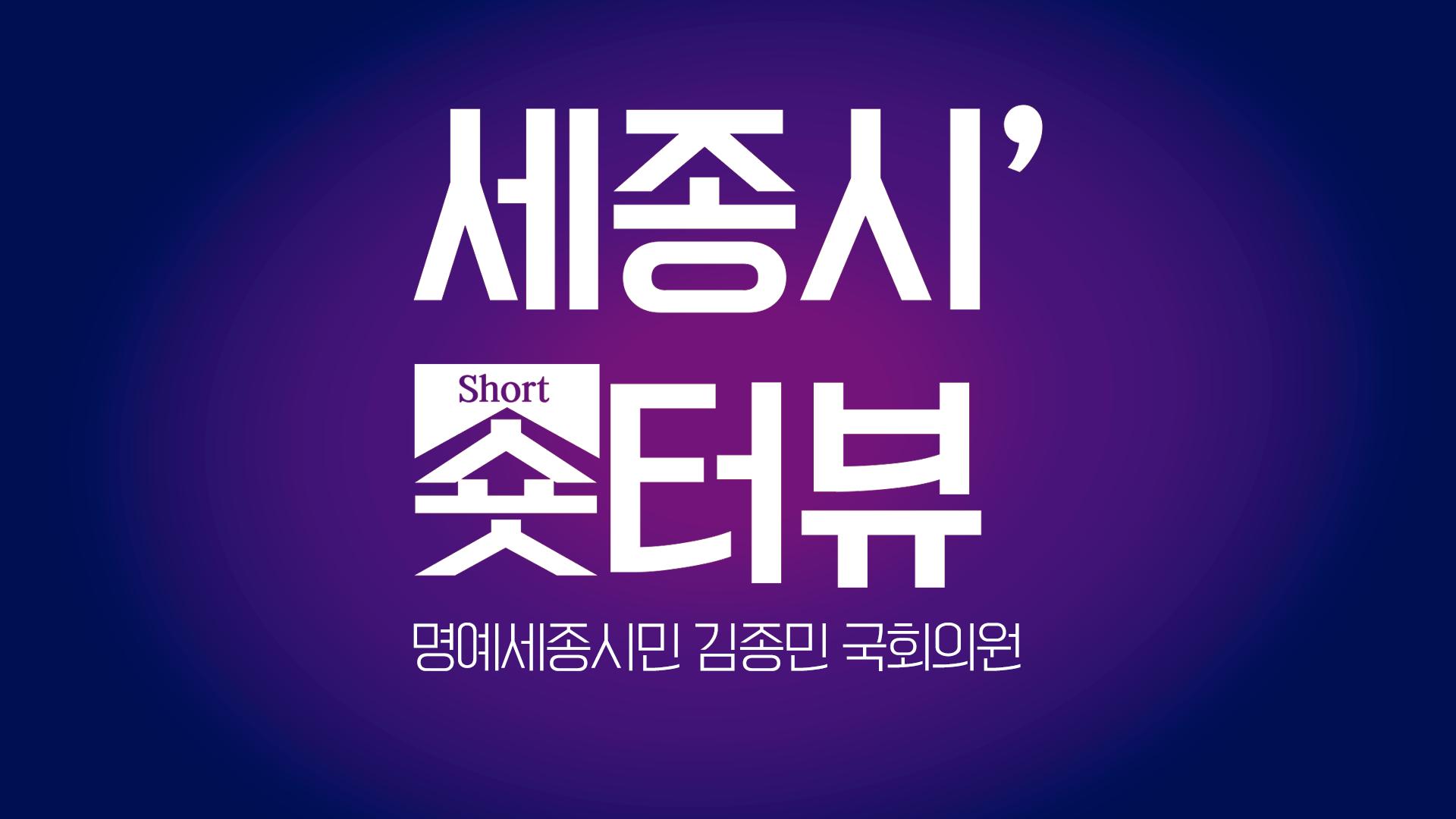 <현장이야기> 2019년 명예세종시민에 김종민 국회의원 선정