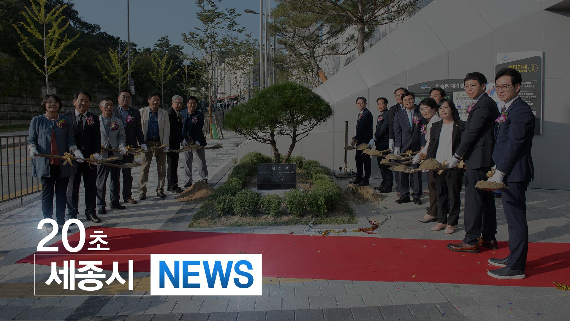 <20초뉴스> 한솔동 복합커뮤니티센터 정음관 개관식을 개최