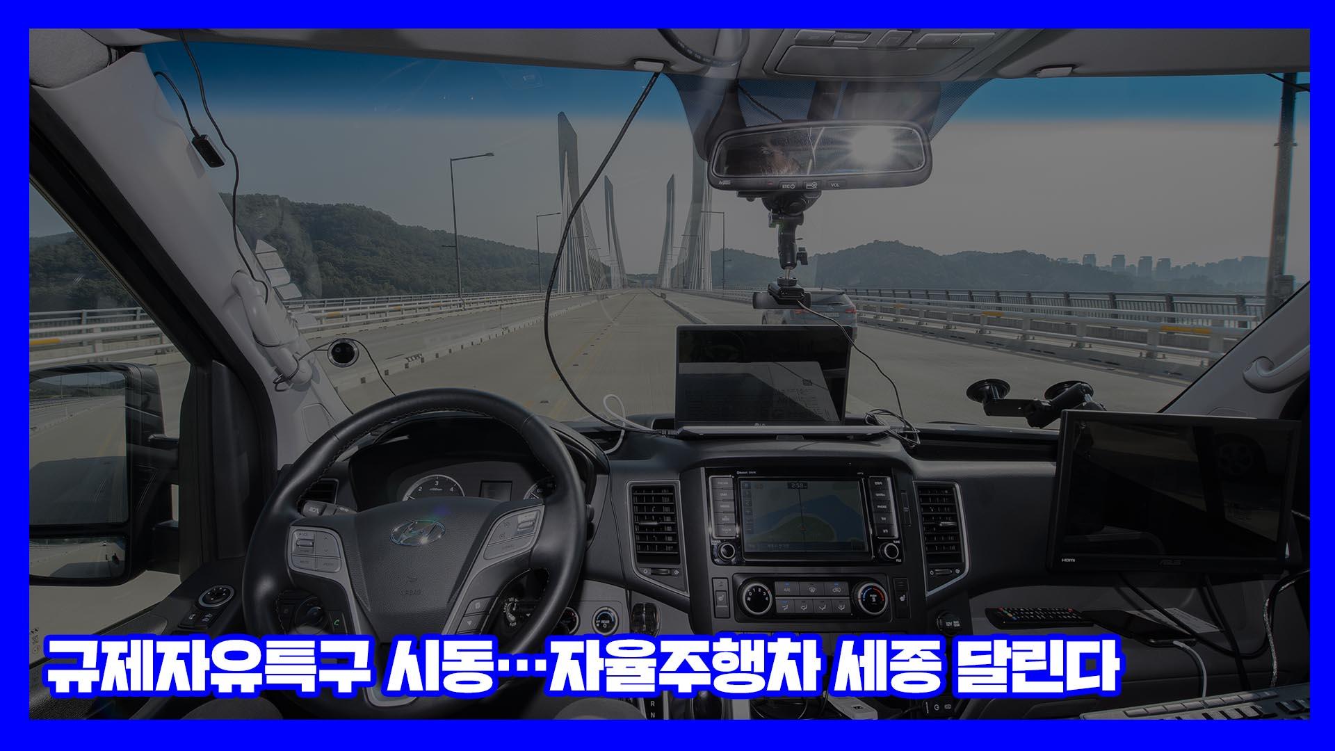 <현장이야기> 규제자유특구 시동…자율주행차 세종 달린다