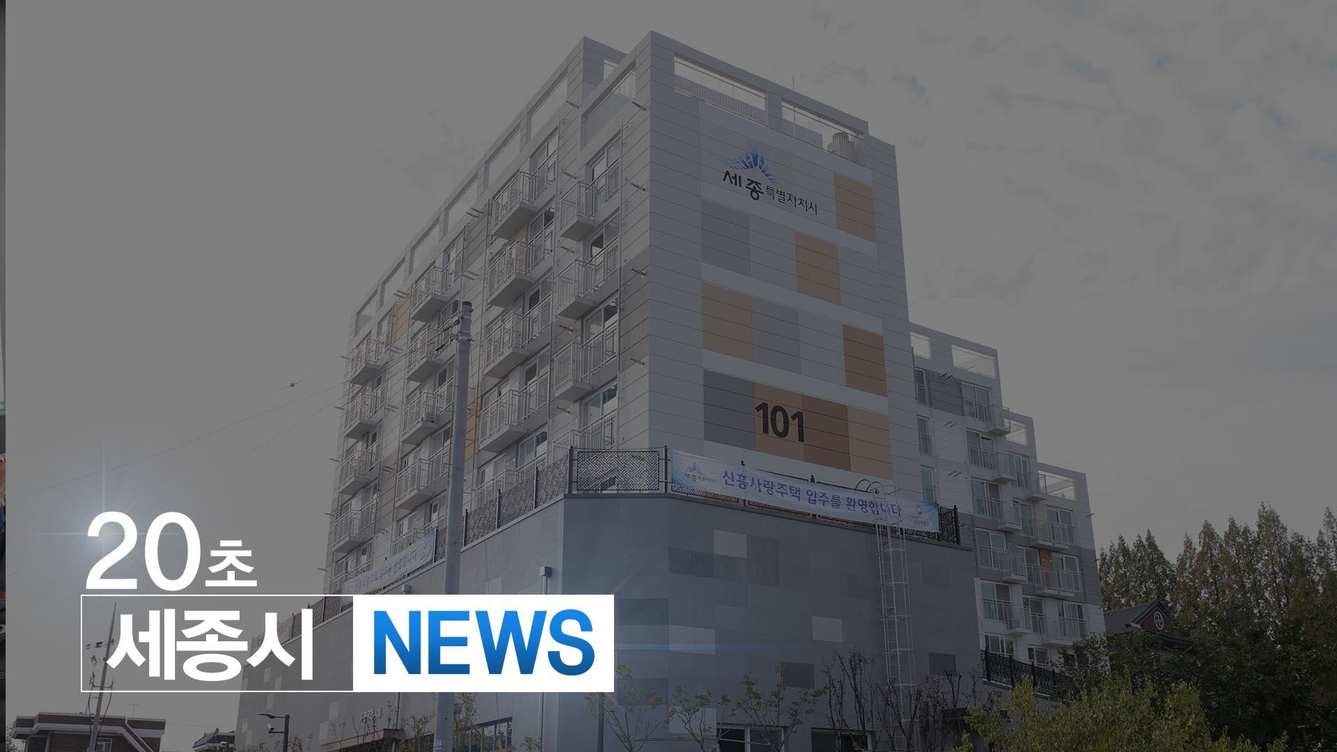 <20초뉴스> 신흥사랑주택 준공, 27일 입주식