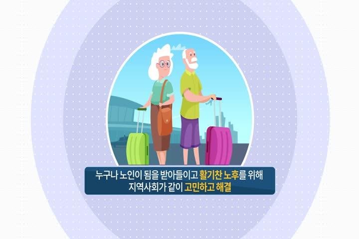 세종시 고령친화도시 홍보영상(인포그래픽)