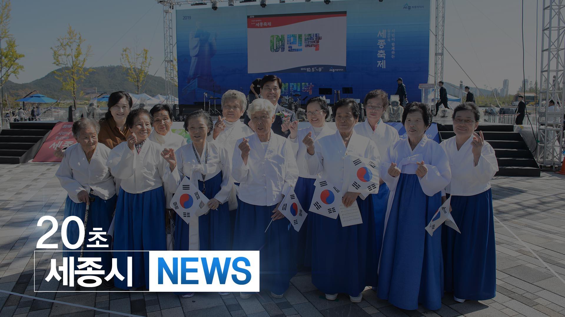 <20초뉴스> 훈민정음 반포 573돌 한글날 경축식 개최