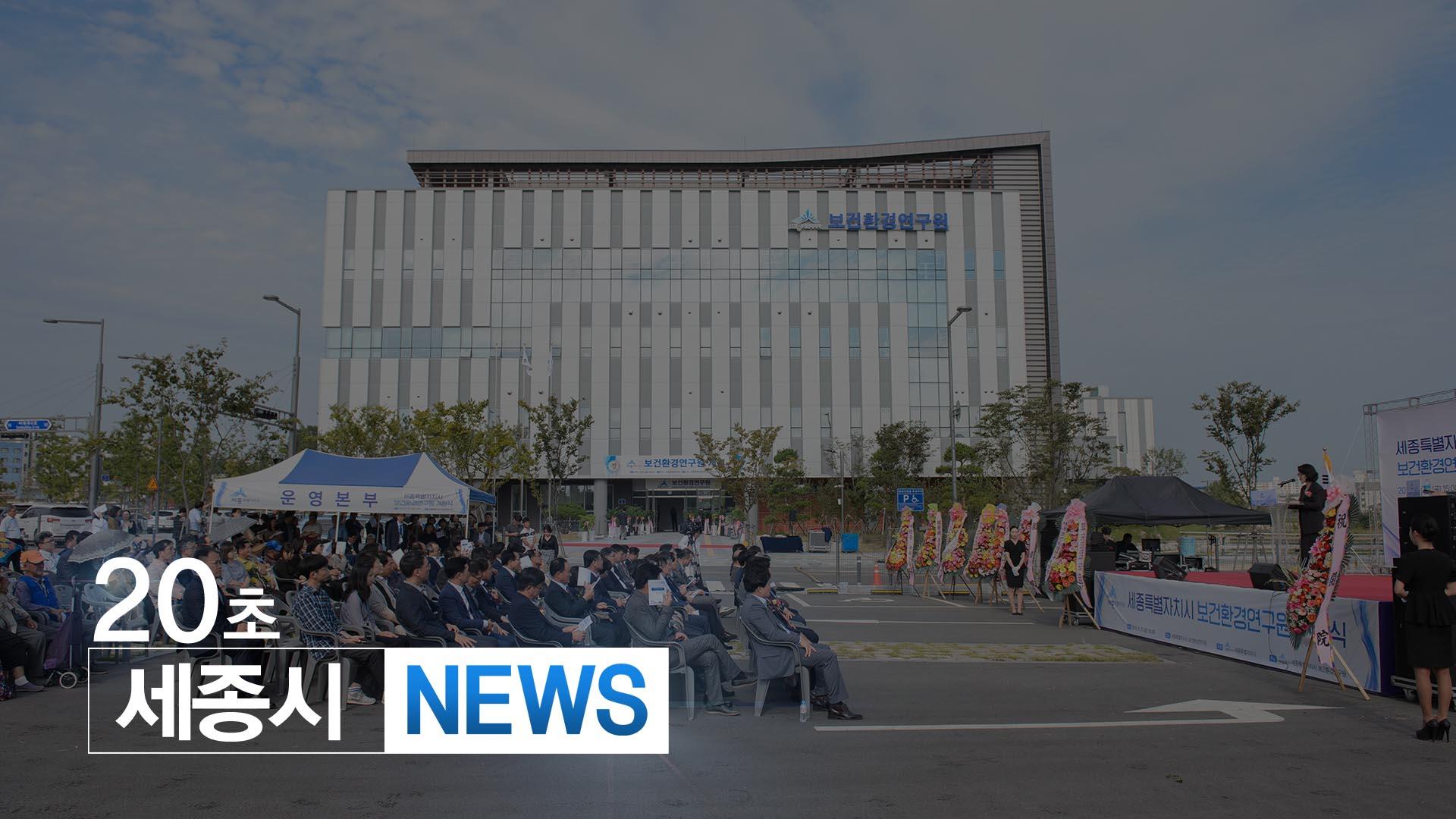 <20초뉴스> 보건환경연구원 신청사 준공, 27일 개원