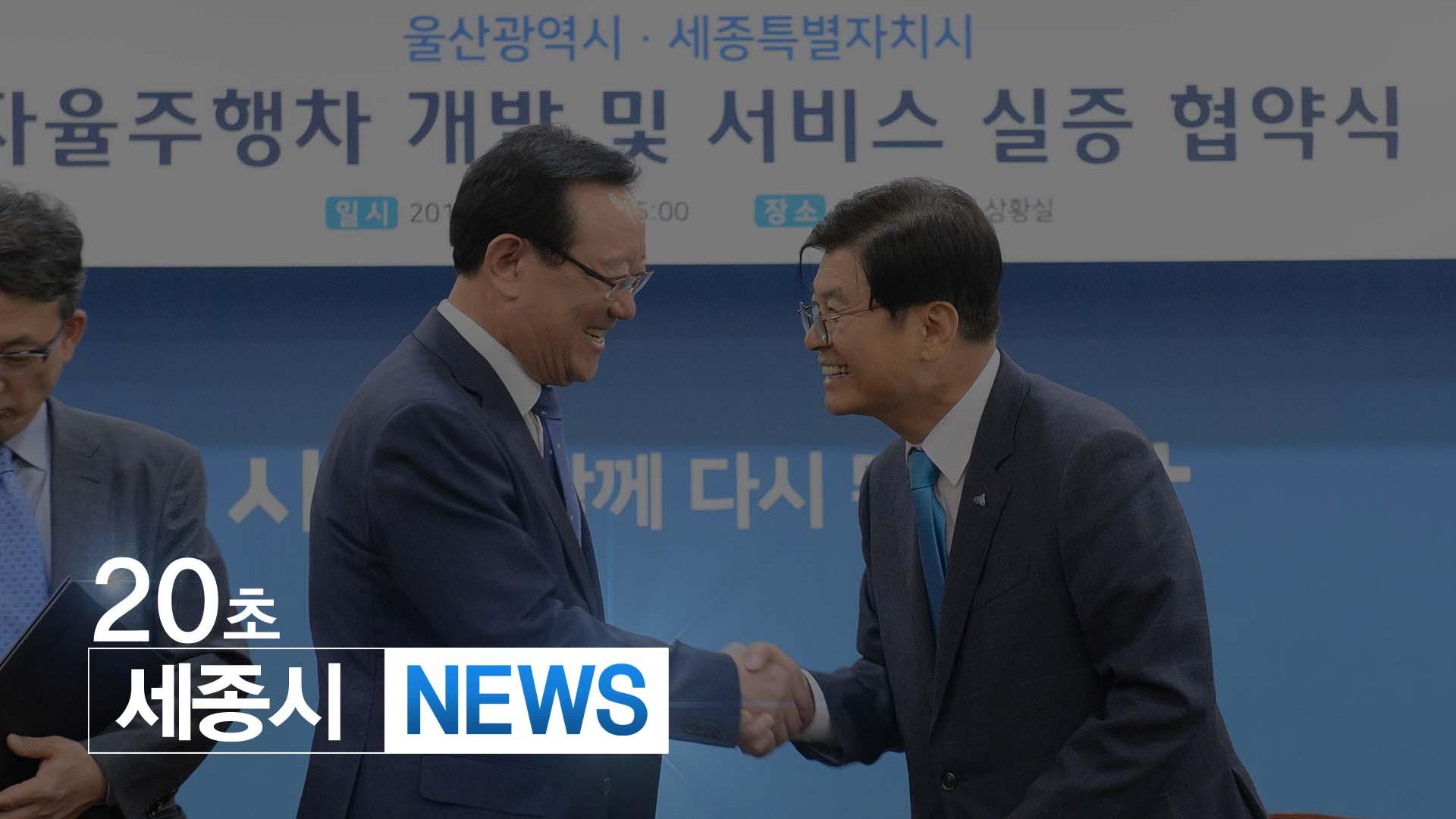 <20초뉴스> 세종시-울산시 자율주행차 산업 선도 육성 손 잡아