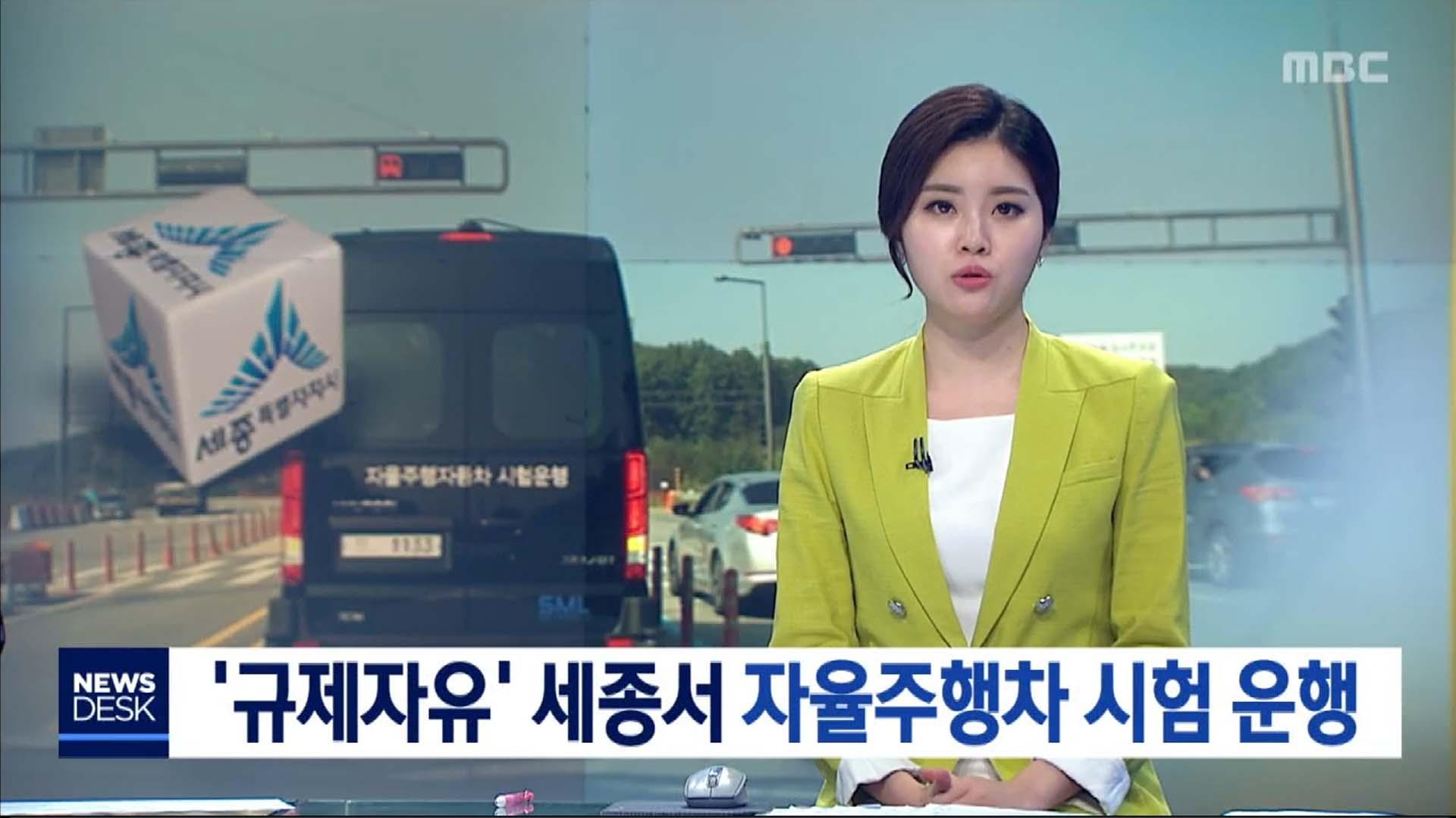 [대전MBC] 규제자유 세종서 자율주행차 시험 운행