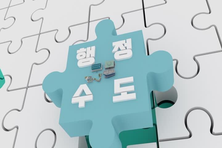 2019년 세종시 행정수도 TV CF