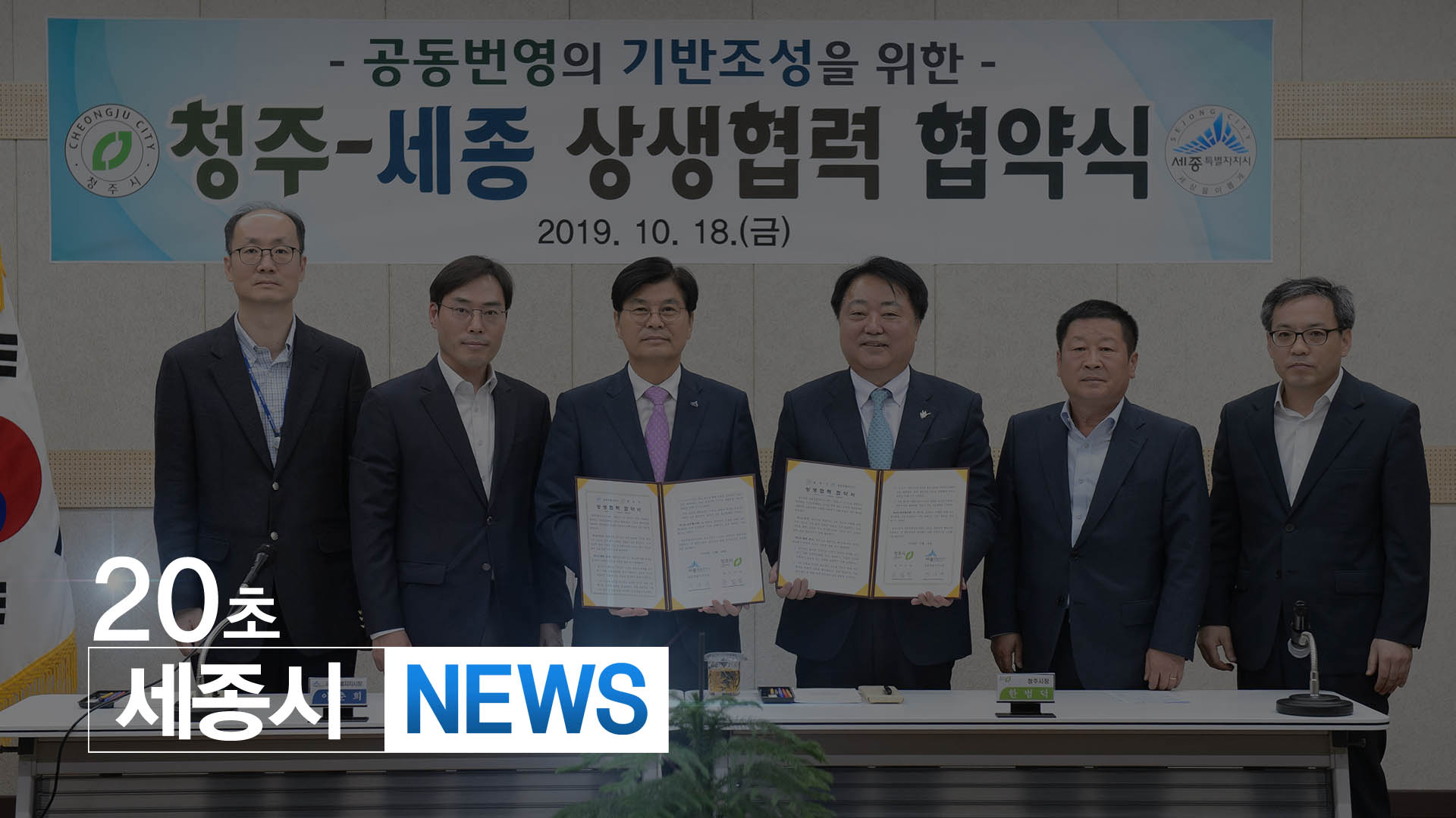 <20초뉴스> 세종 청주 상생협력사업 협약