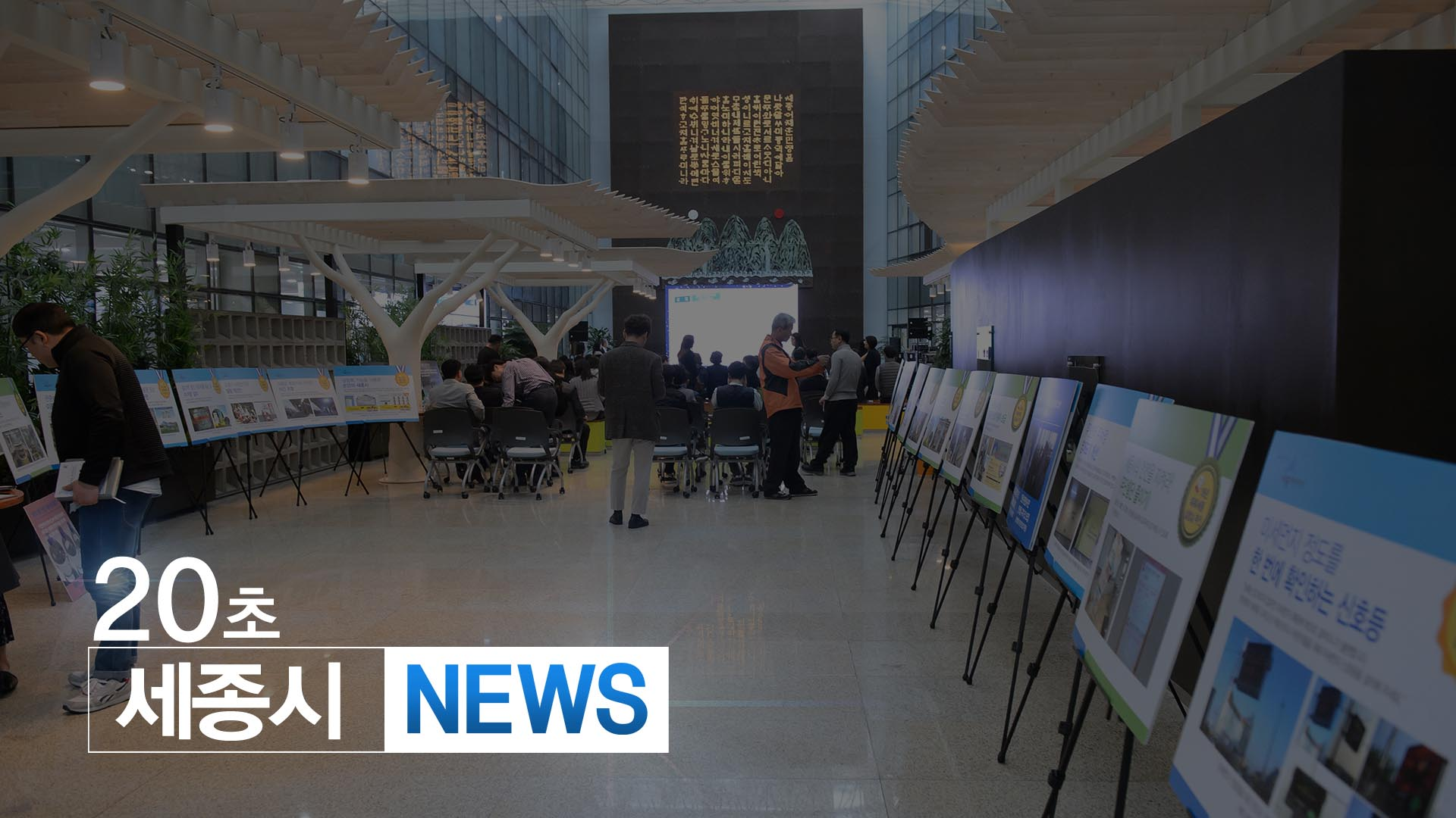 <20초뉴스> 똑똑세종 실험실 '트리플세이프티팀' 최우수상