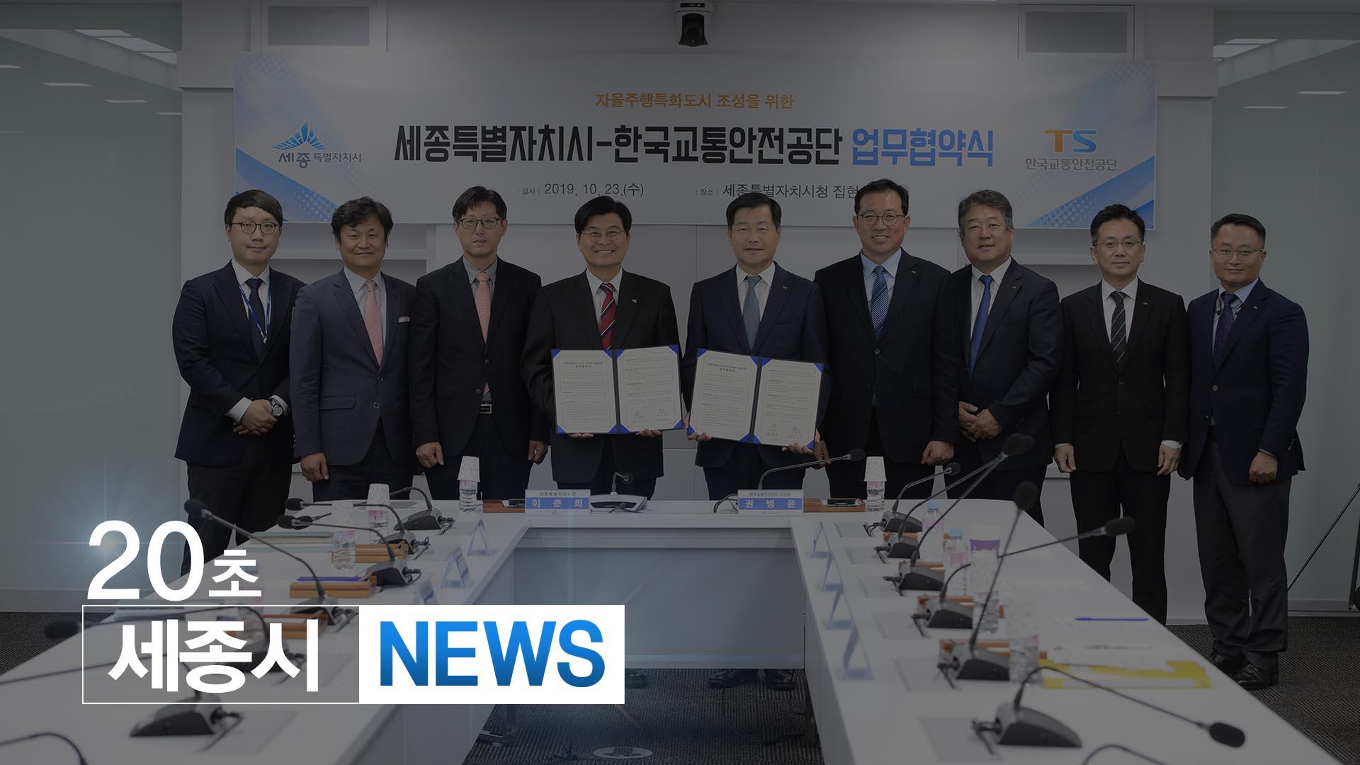 <20초뉴스> 세종시-교통안전공단 자율주행차 선도 협력