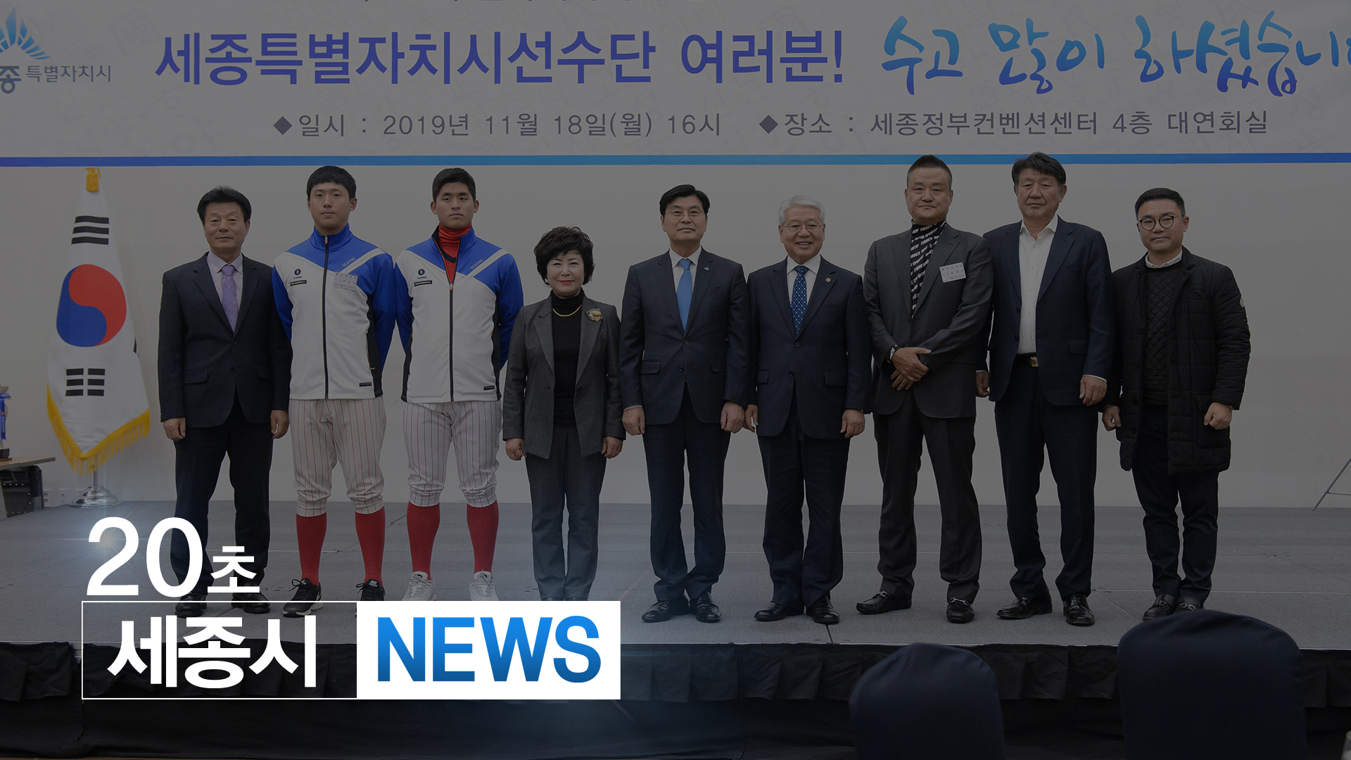 <20초뉴스> 제100회 전국체육대회 세종시선수단 해단식 개최