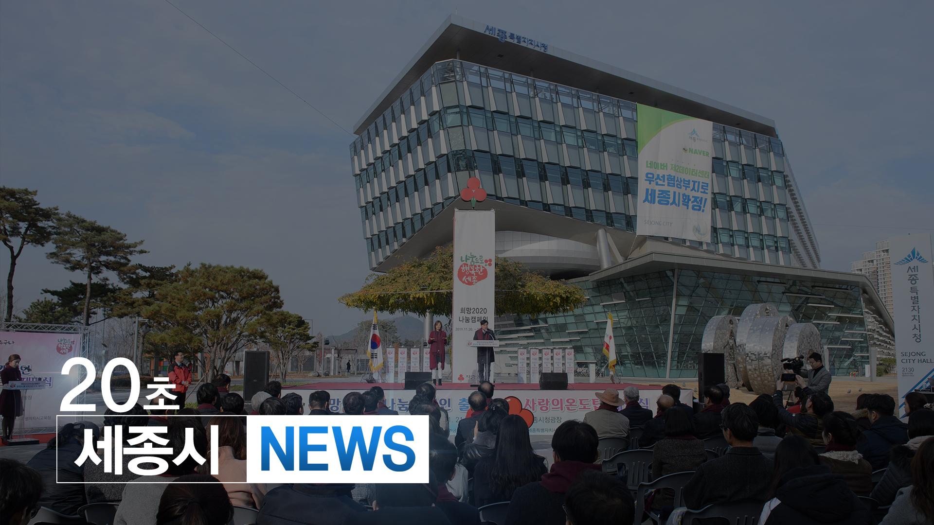 <20초뉴스> 희망2020나눔 캠페인 출범식과 사랑의 온도탑 제막식 개최