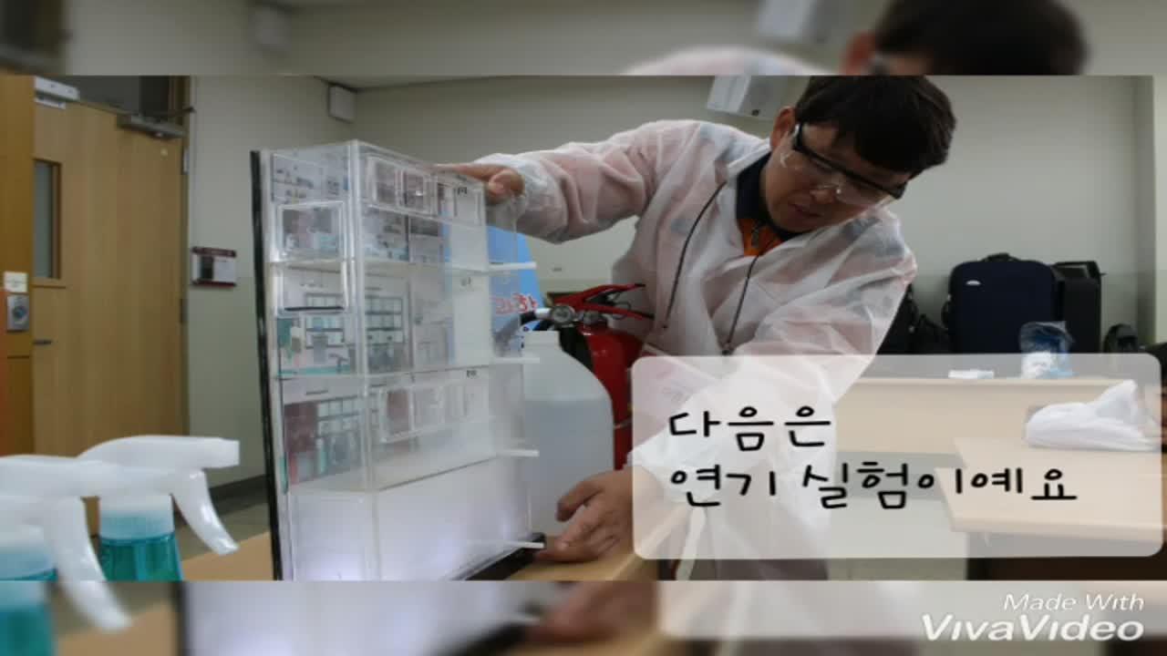 세종119소년단 꿈나무 소방 과학 실험실