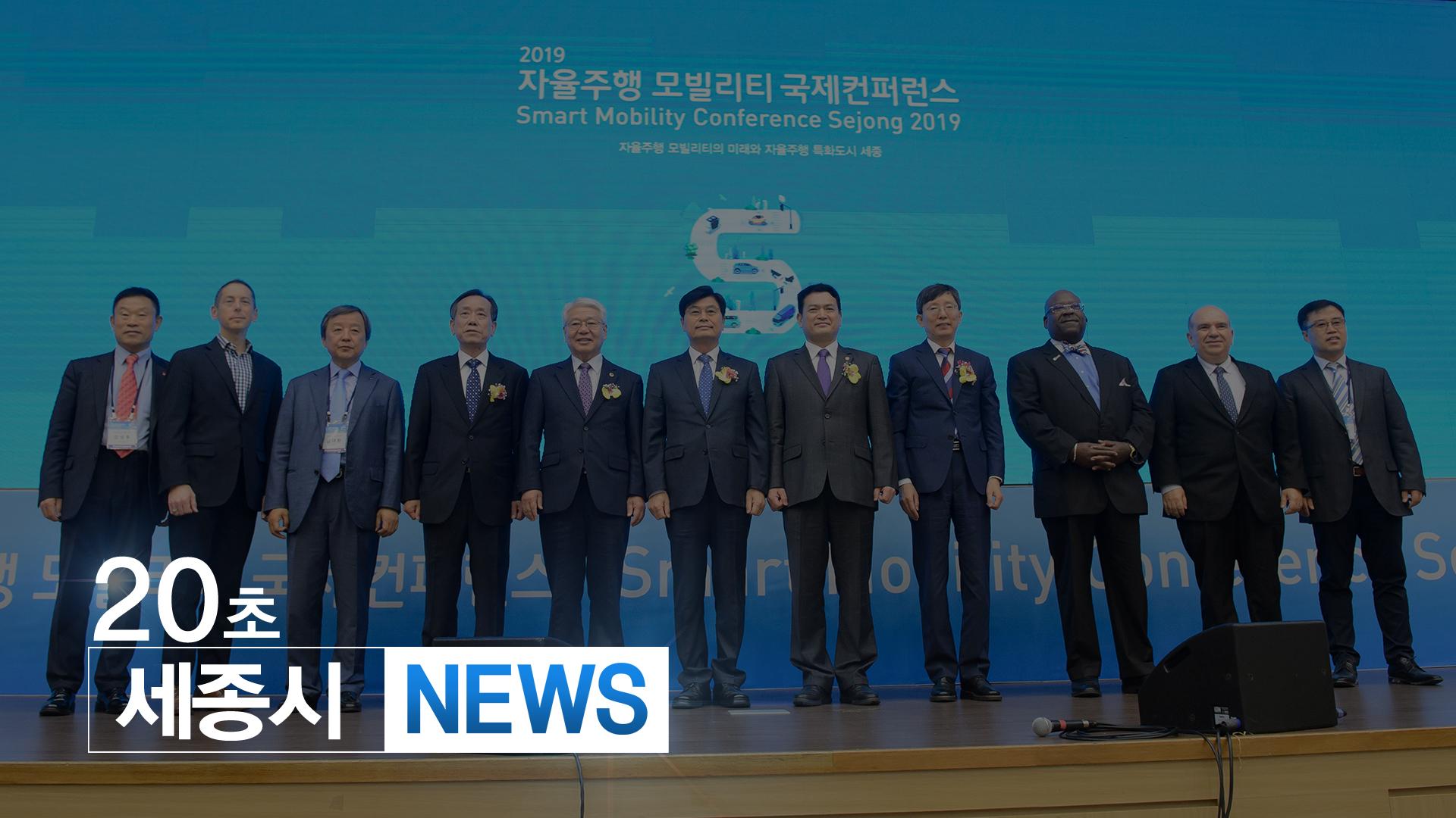 <20초뉴스> 국토부·세종시, 자율주행 기반 대중교통 서비스 첫 발