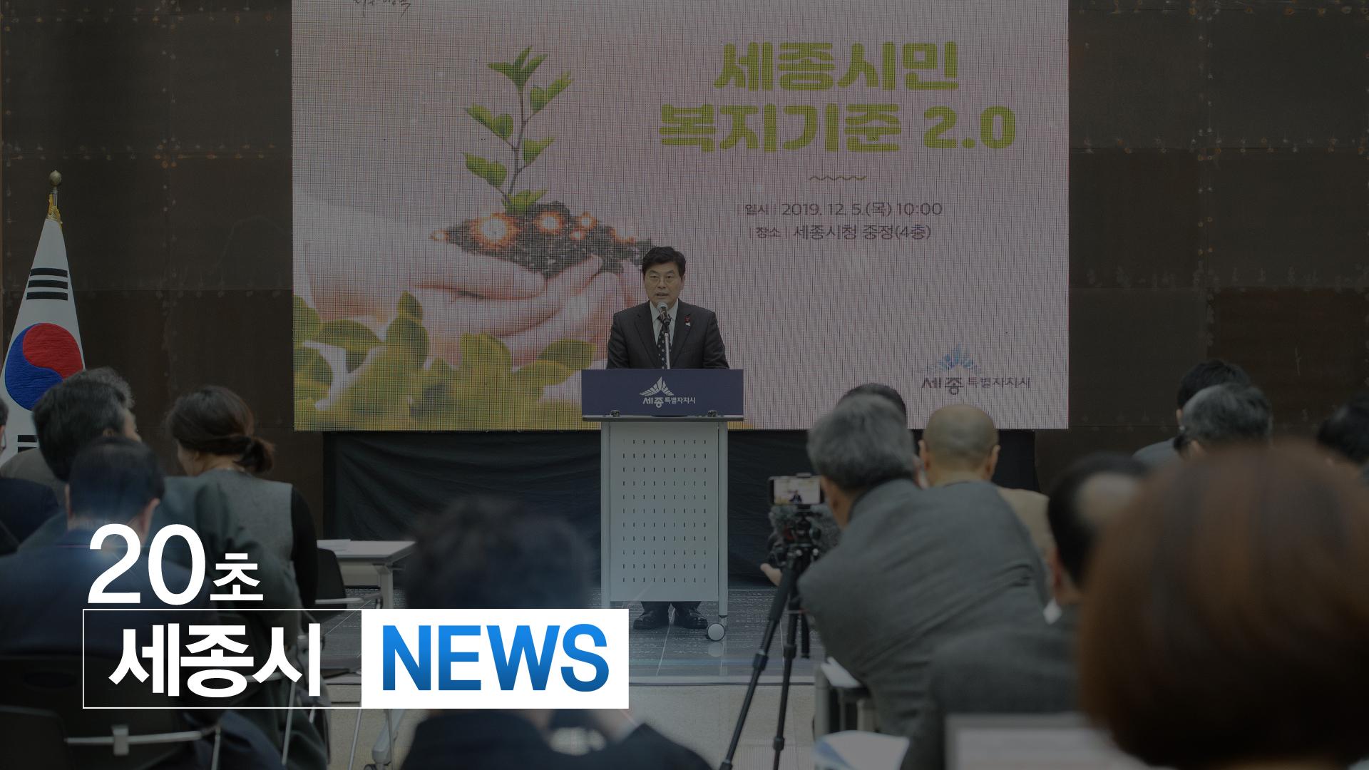 <20초뉴스> 세종시, '세종시민 복지기준 2.0' 발표