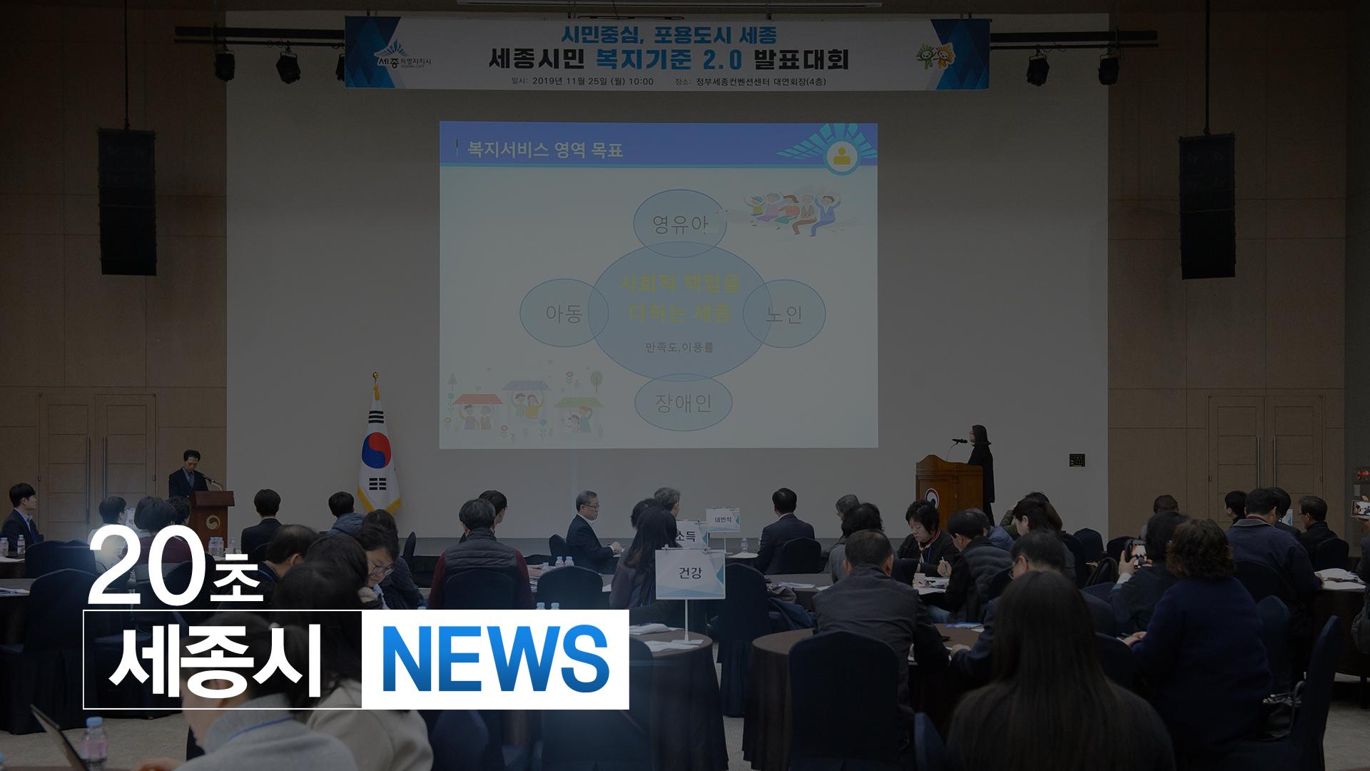 <20초뉴스>  '포용적 복지 실현'복지기준 2.0 최종 점검