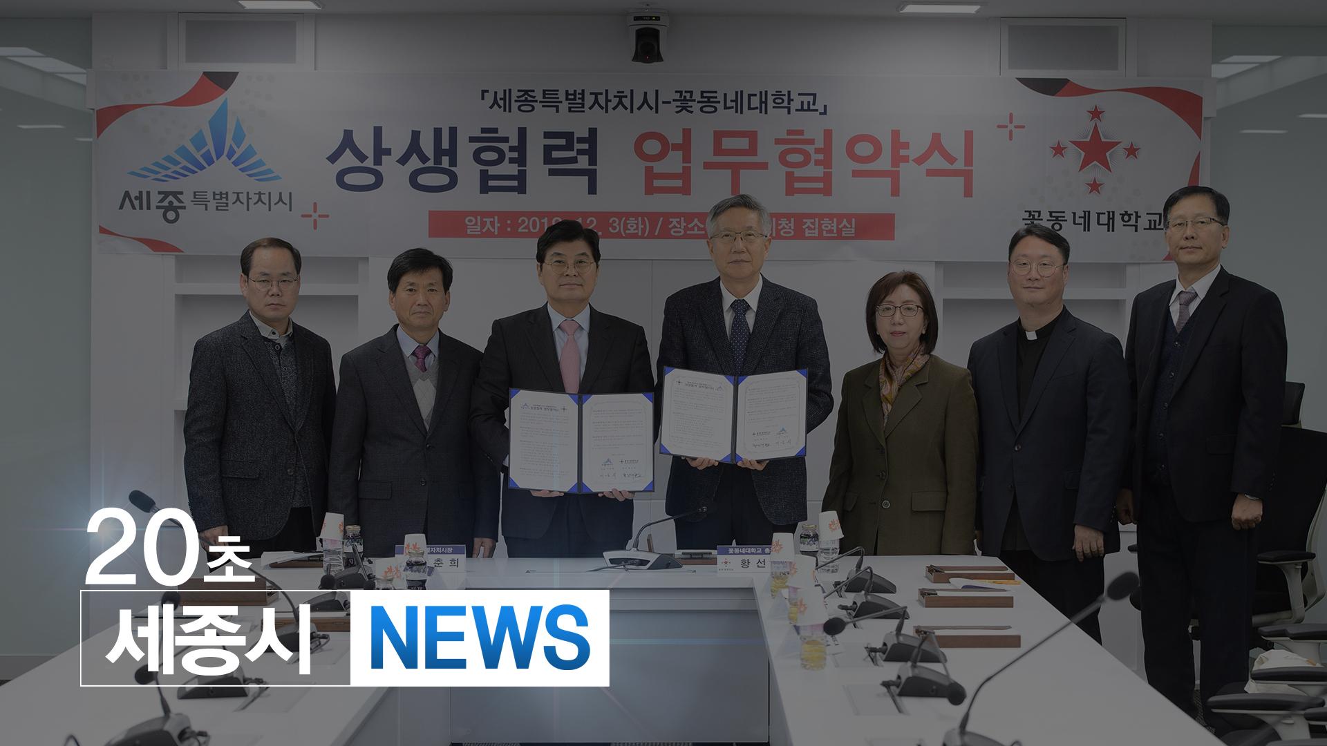 <20초뉴스> 세종시-꽃동네대학교 상생협력 업무협약 체결
