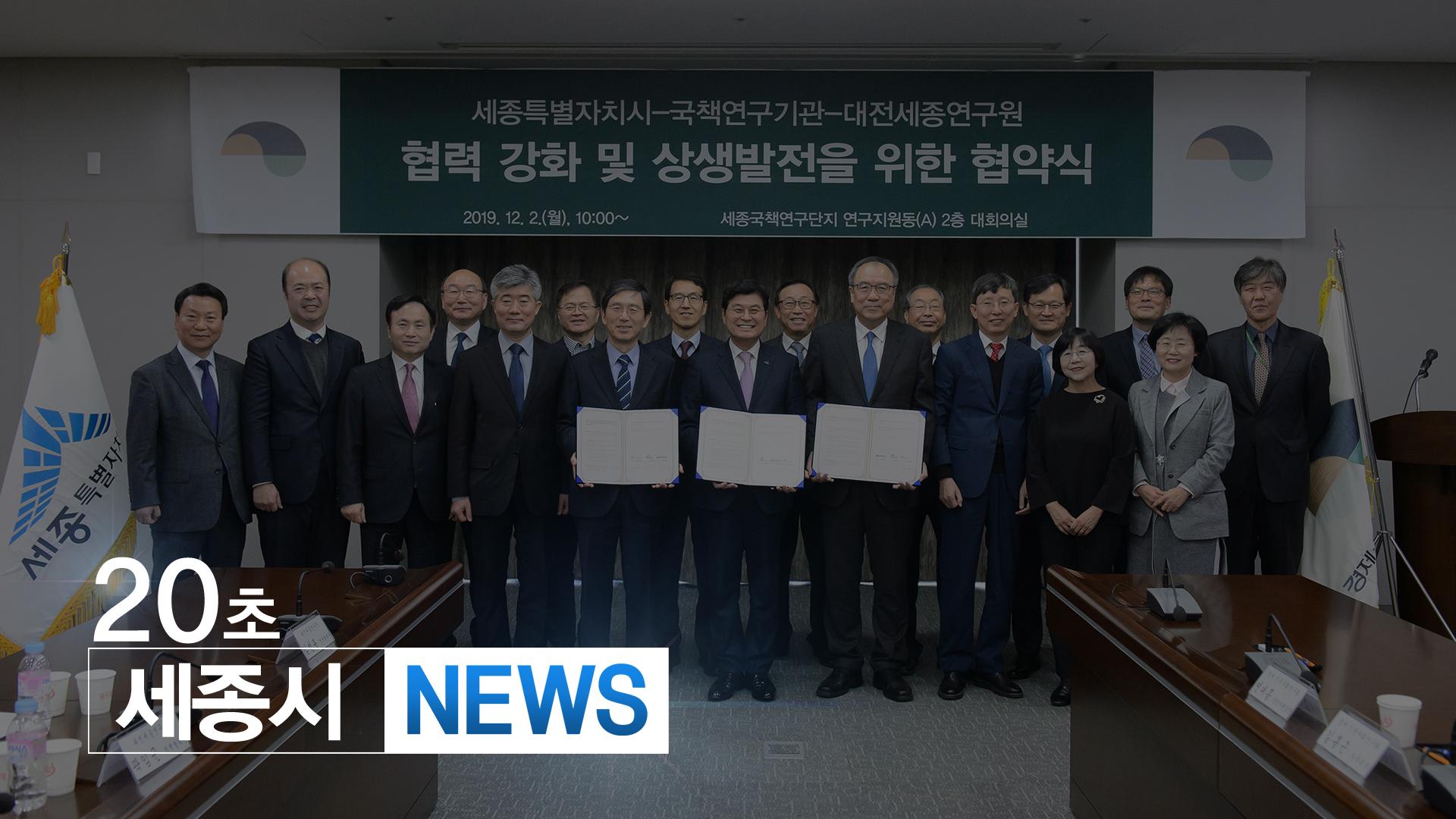 <20초뉴스> 시 경제 인문사회연구회-대전세종연구원 업무협약 체결