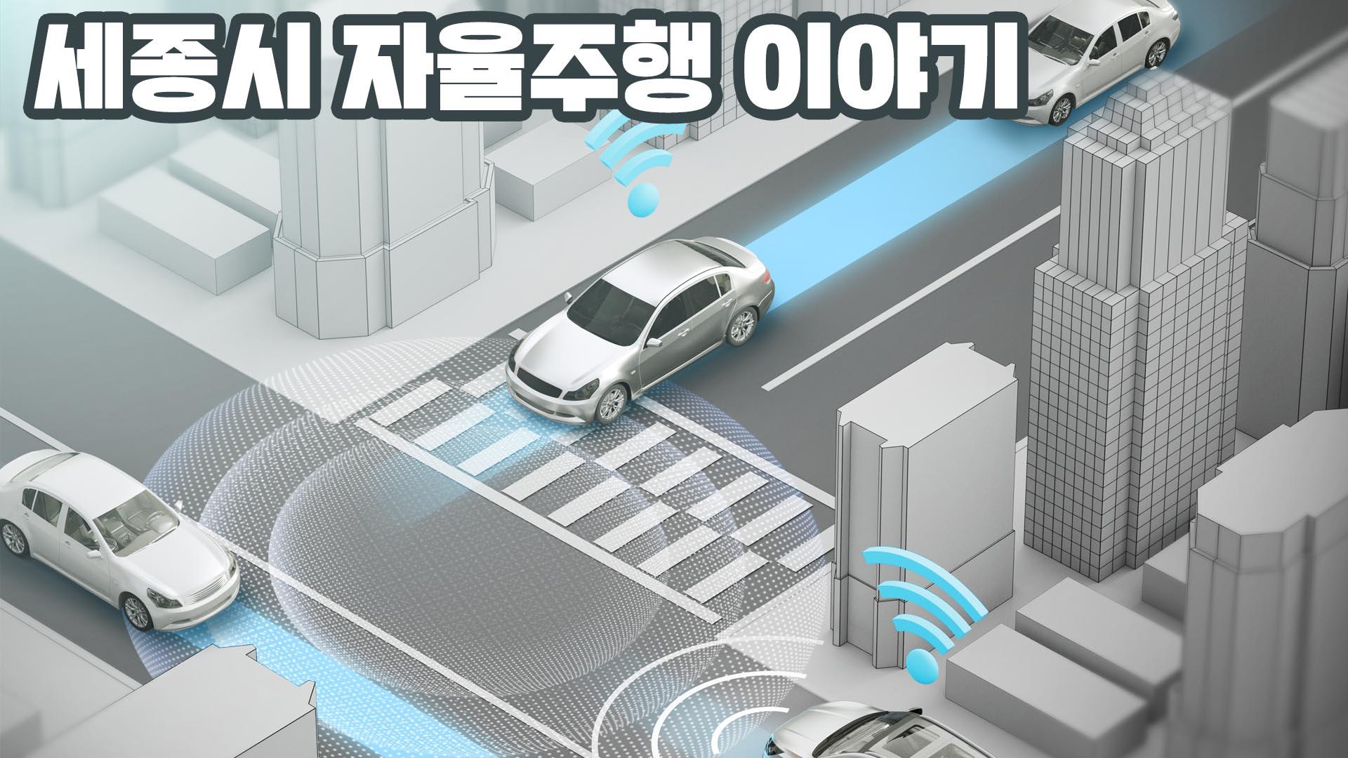 <2019년 12월 시정소통영상> 세종시 자율주행 이야기
