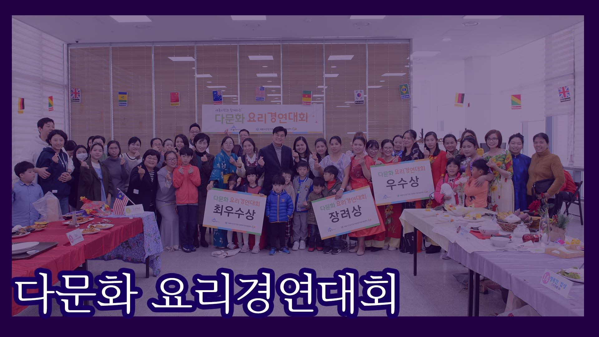 <현장이야기> 다문화 요리 경연대회
